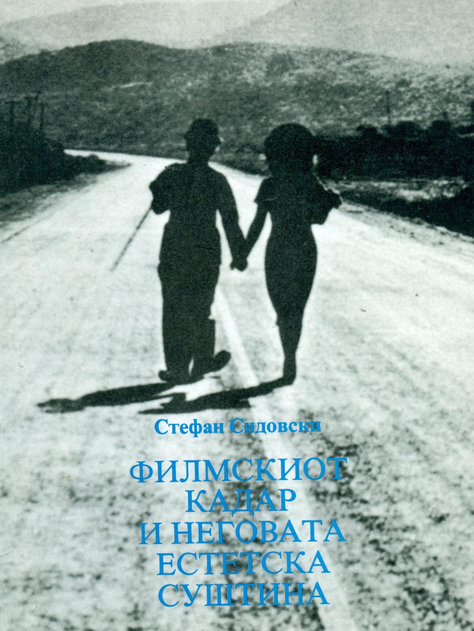 Филмскиот кадар и неговата естетска суштина: свечено издание во чест на стогодишнината на филмот
