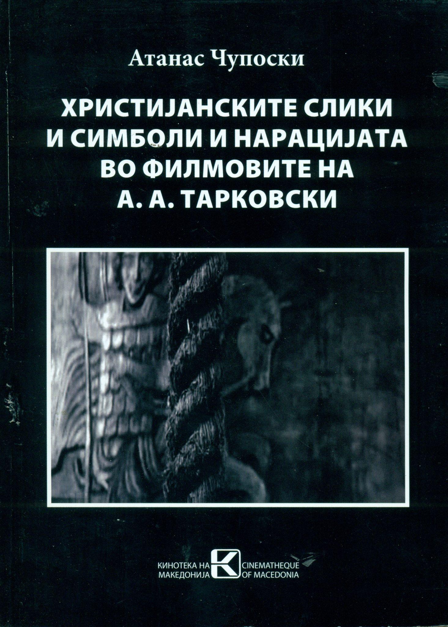 Христијанските слики и симболи и нарацијата во филмовите на А. А. Тарковски  (Андреј Рубљов, Сталкер, Жертвопринесување)