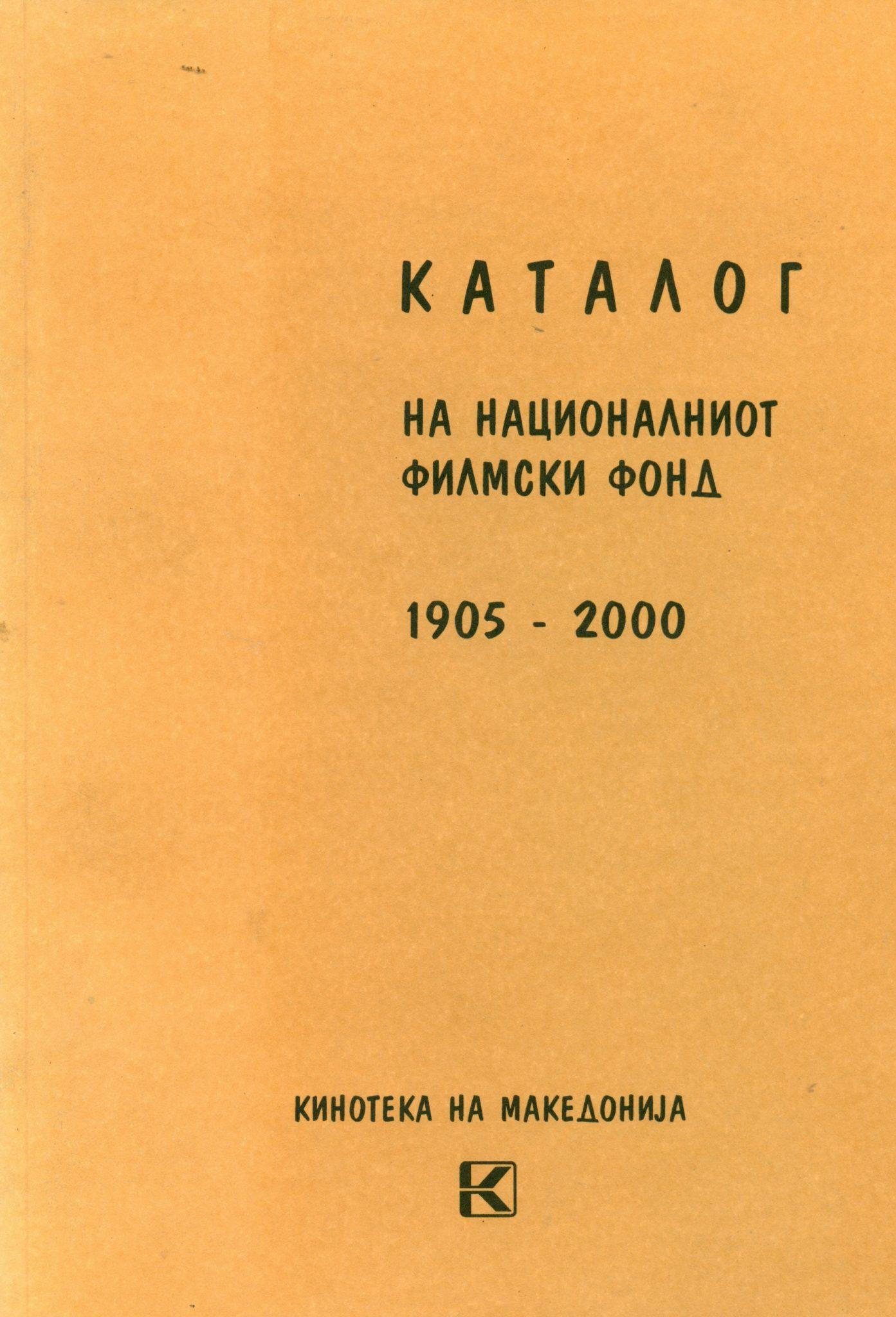 Каталог на националниот филмски фонд1905 – 2000