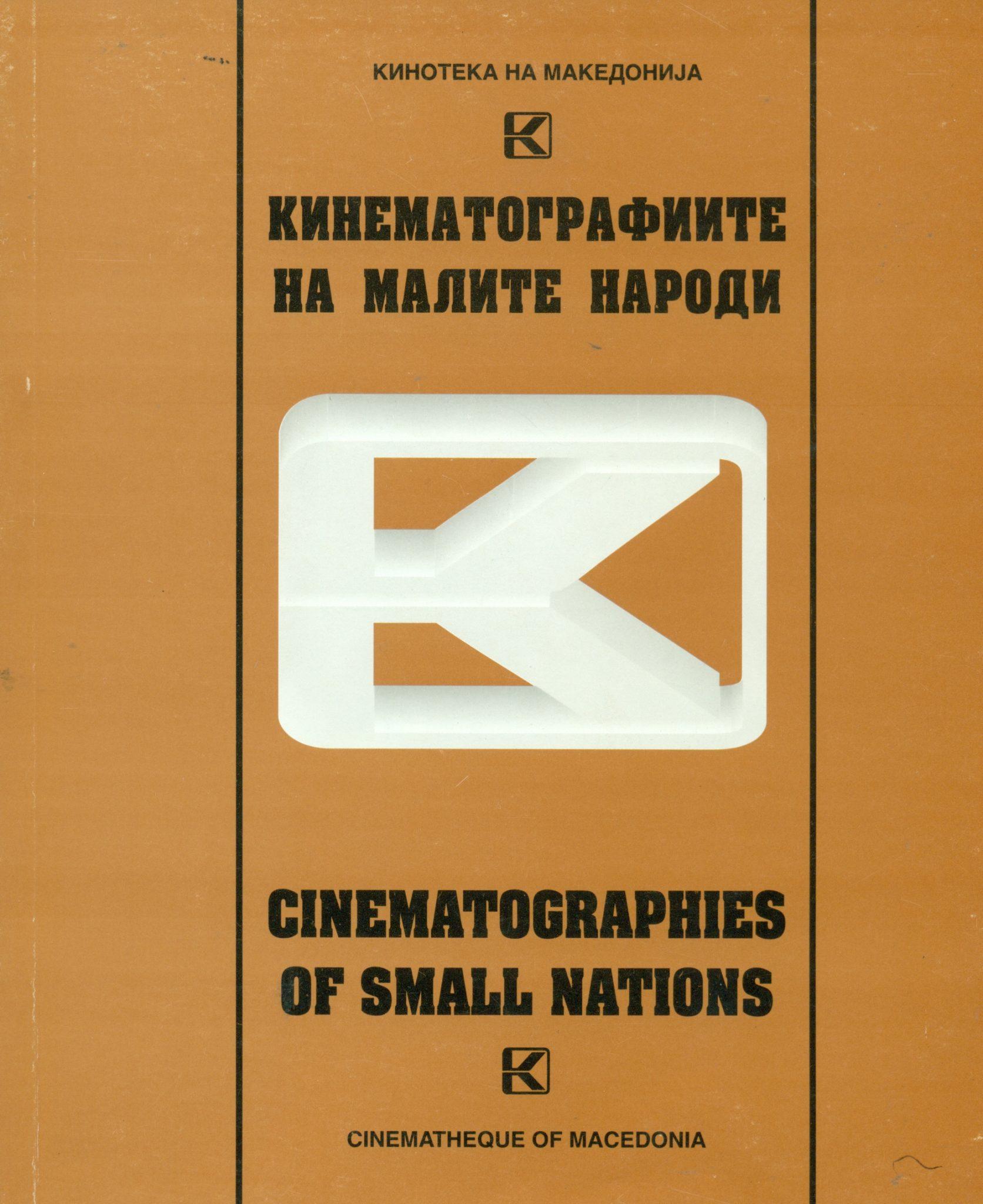 Кинематографиите на малите народи: резултати од меѓународниот симпозиум одржан во Скопје на 28 и 29 септември 1995