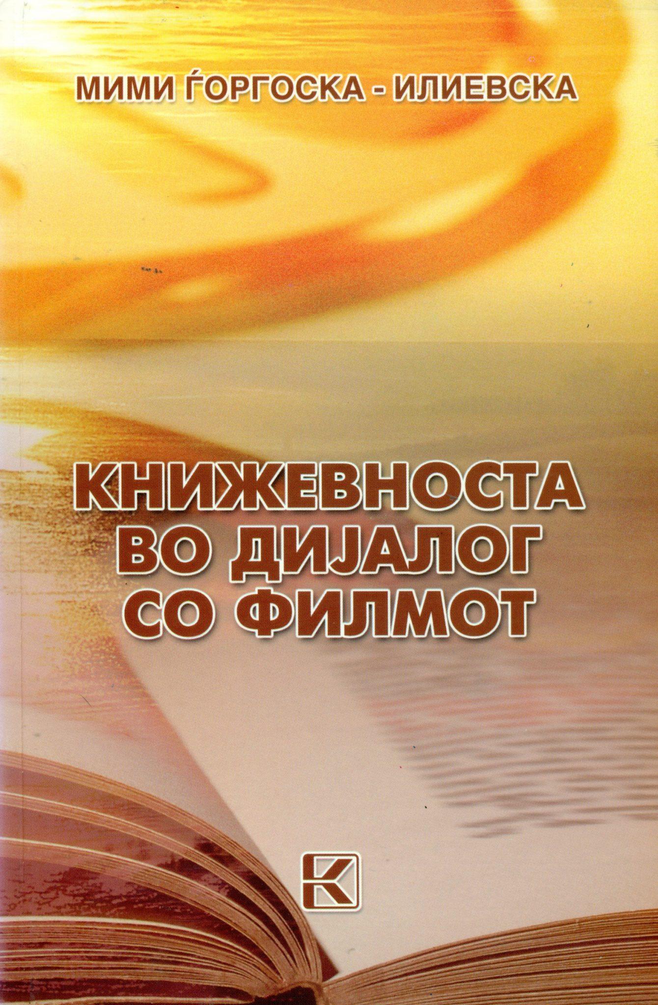 Книжевноста во дијалог со филмот: интермедијални односи меѓу македонската книжевност и филм