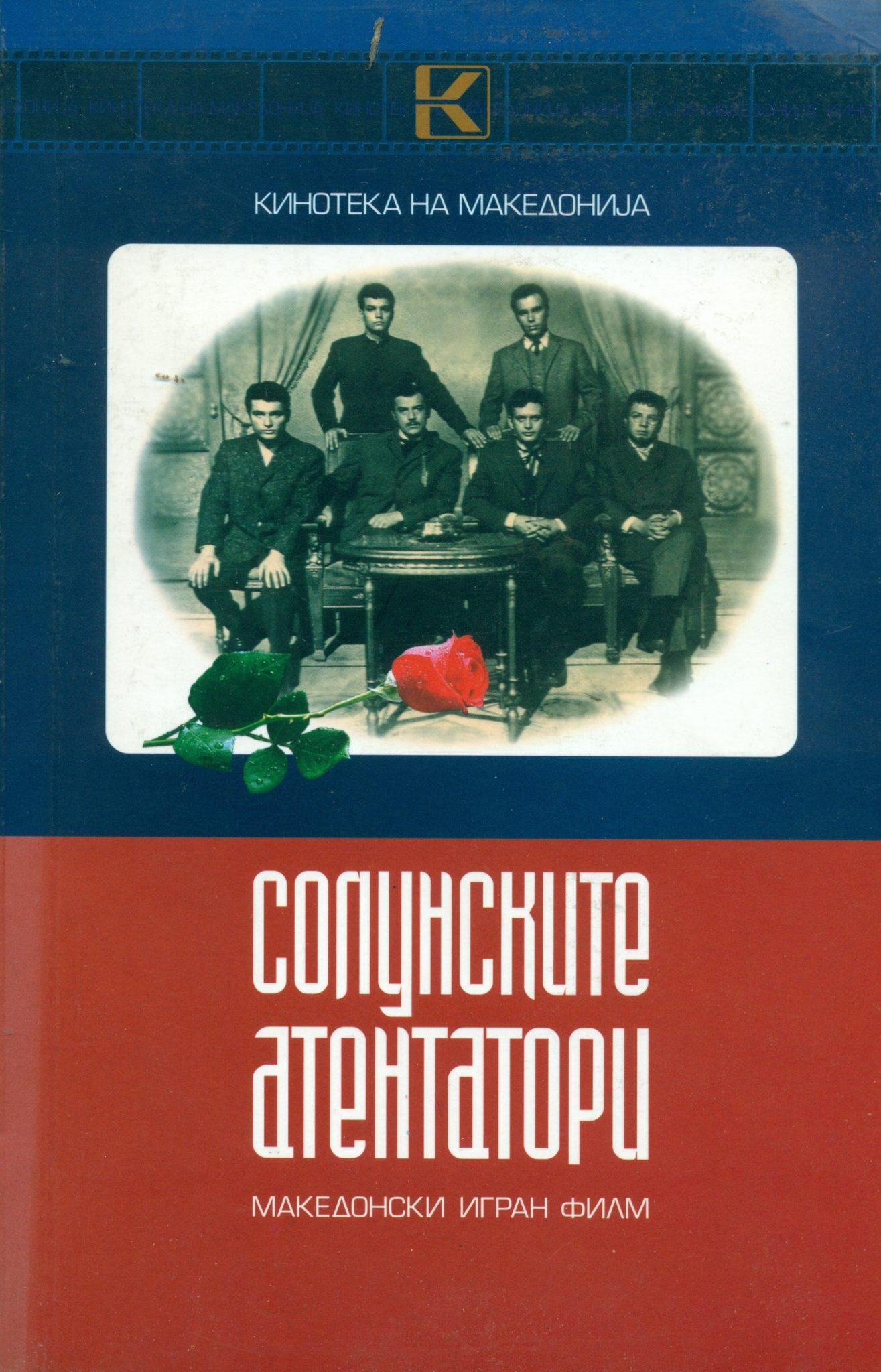 Солунските атентатори
