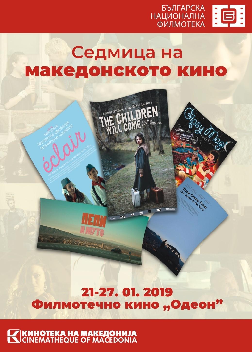 НЕДЕЛА НА МАКЕДОНСКИОТ ФИЛМ ВО СОФИЈА (21-27. 01. 2019)