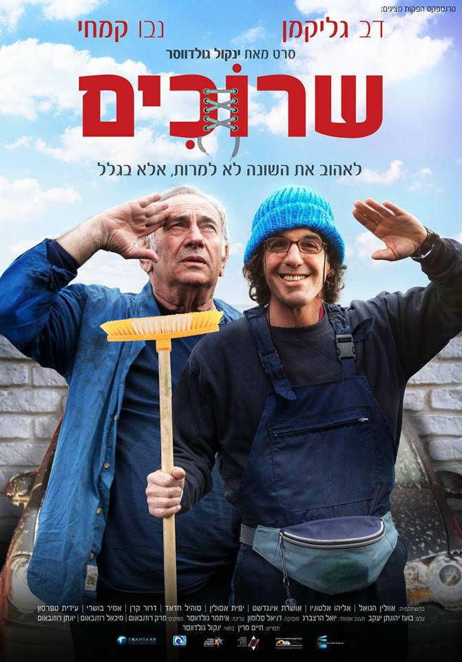 Светилка за Ханука на Неделата на израелскиот филм во Кинотека