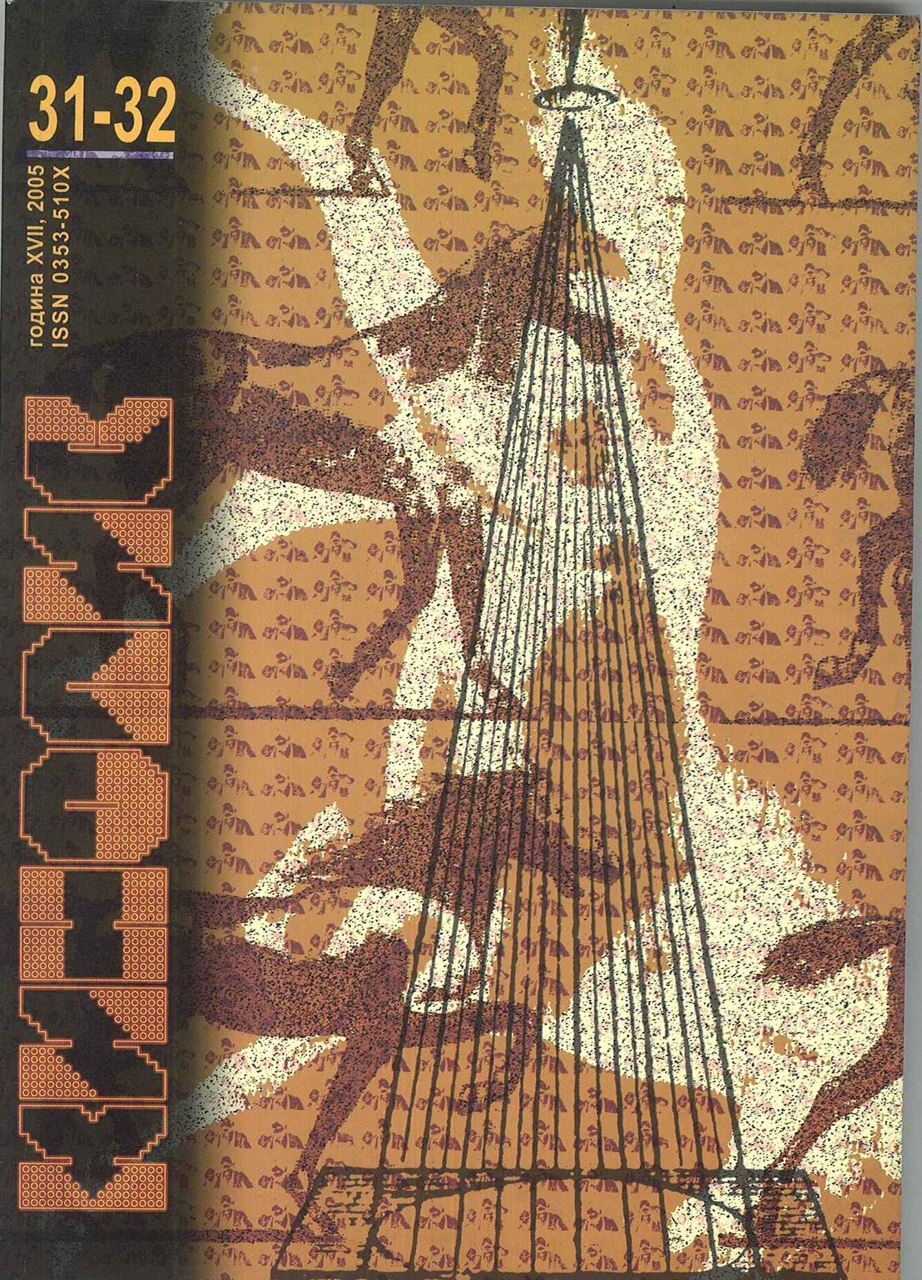 КИНОПИС БР. 31-32