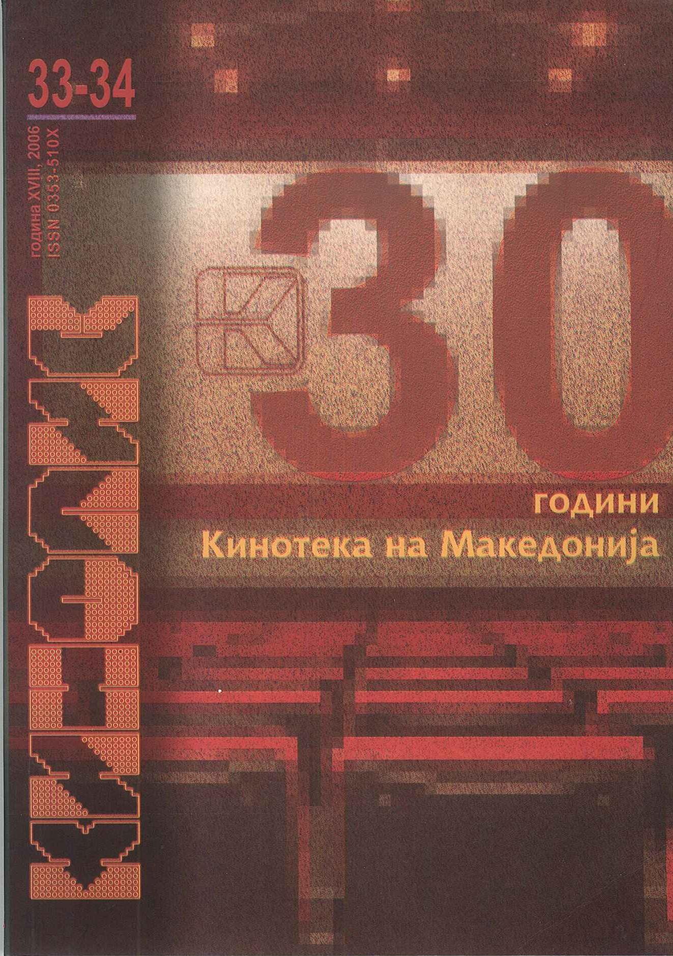КИНОПИС БР. 33-34