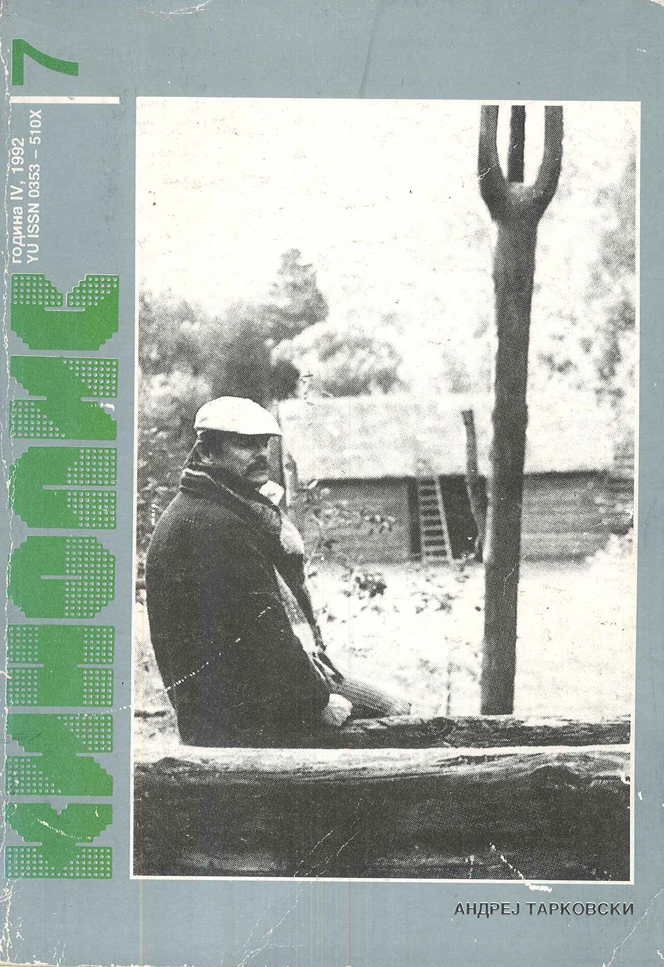 КИНОПИС БР. 7