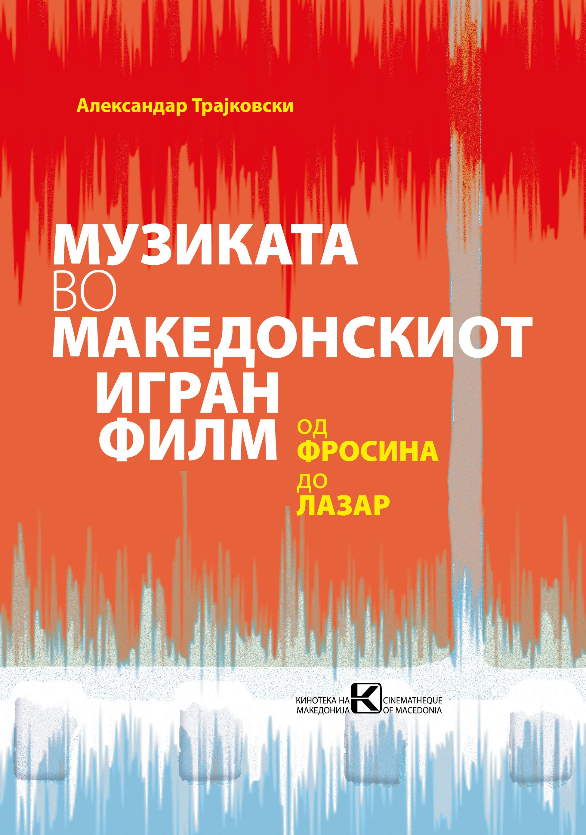 """Промоција на книгата """"Музиката во македонскиот игран филм: од ФРОСИНА до ЛАЗАР"""""""
