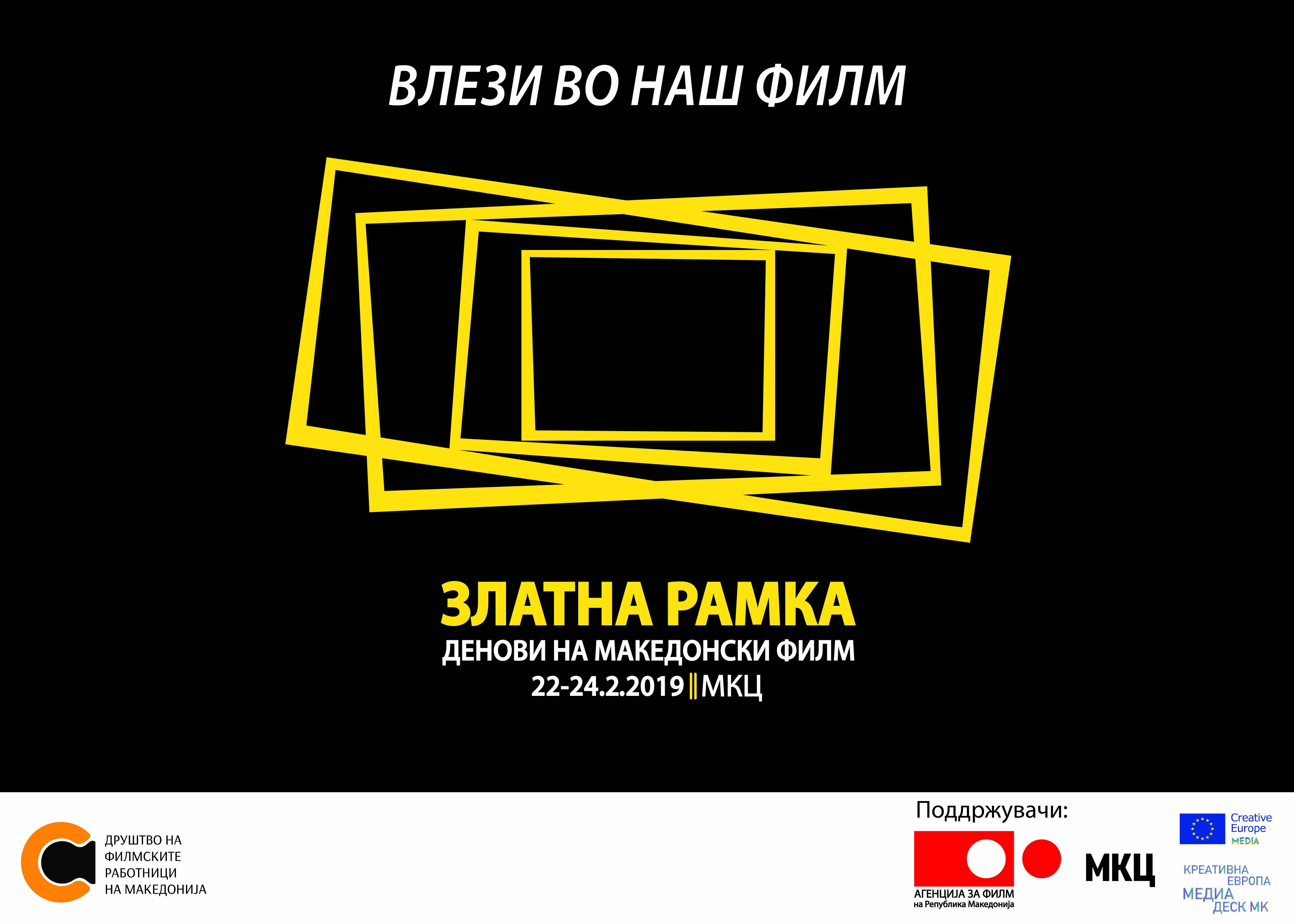 """""""Златна рамка"""" – ревија на македонски филмови"""