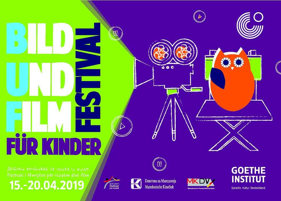 БУФ – Фестивал на германски филмови за деца во Кинотека