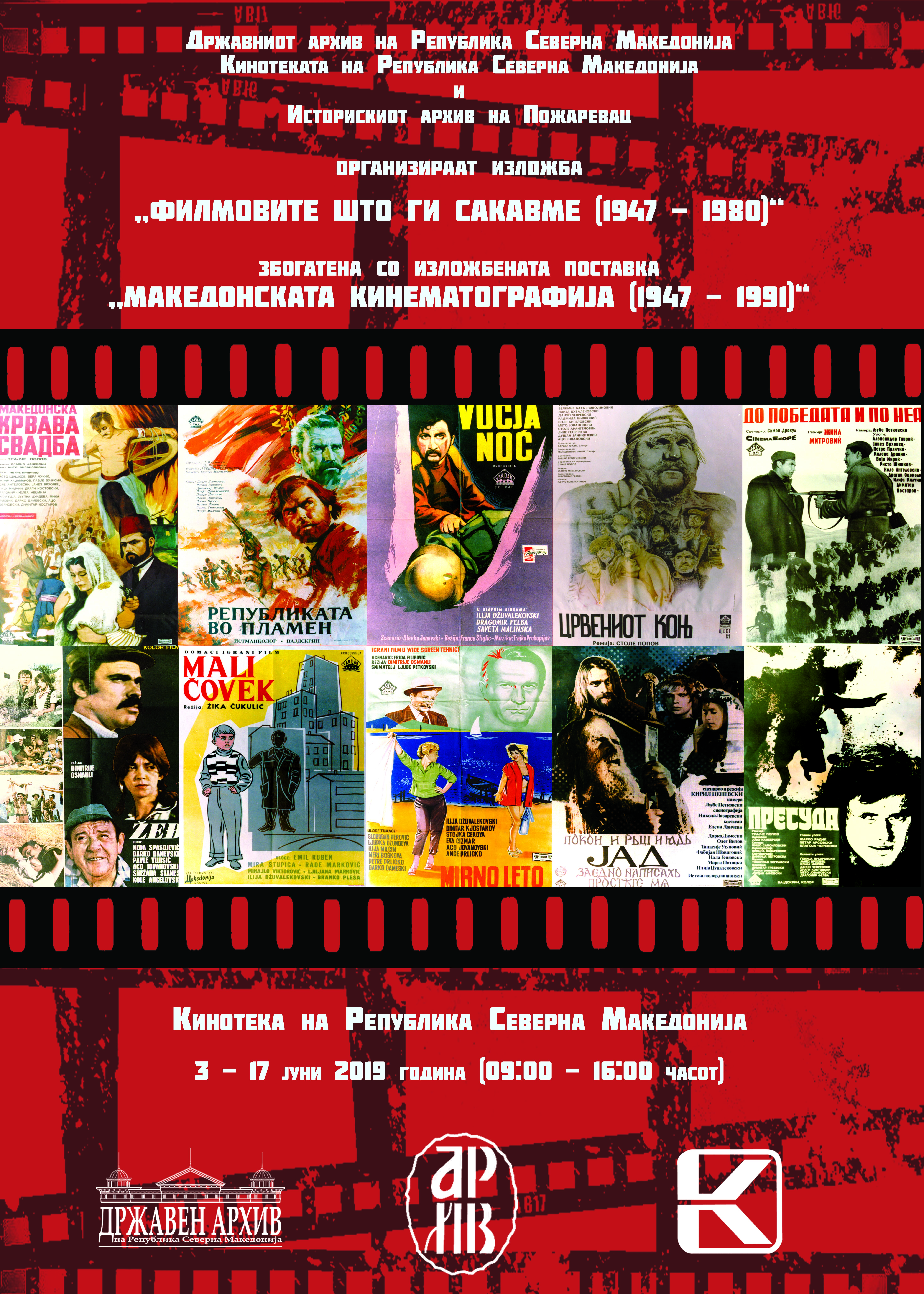 """Отворање на изложбата """"Филмовите што ги сакавме (1947 – 1980)"""", дополнета со изложбена поставка со наслов """"Македонската кинематографија (1947 – 1991)"""""""