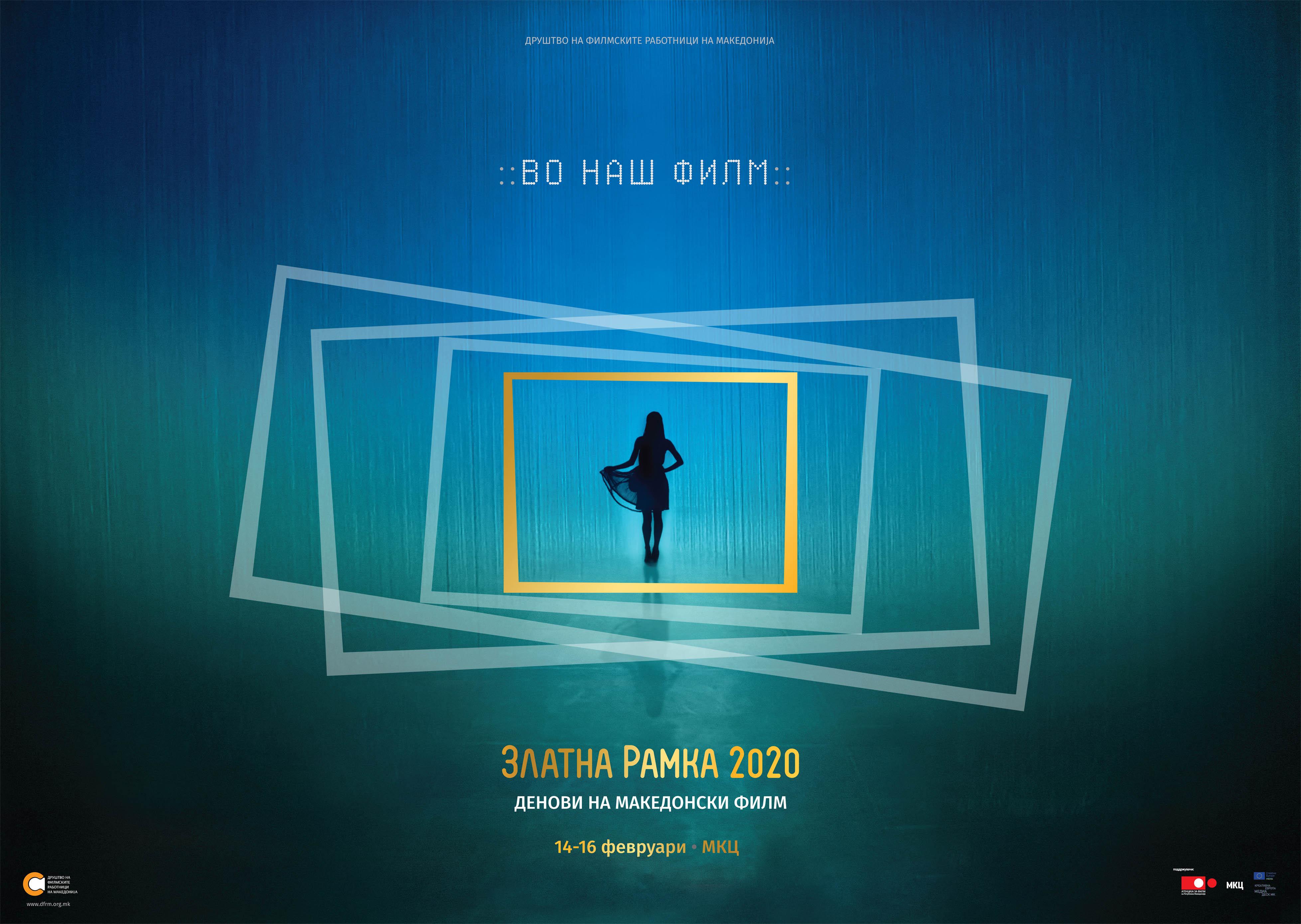 """""""ЗЛАТНА РАМКА"""" 2020: ВО ФОКУС – УСПЕХОТ НА МАКЕДОНСКИОТ ФИЛМ"""