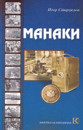 """Он-лајн достапна и монографијата """"Манаки"""" на м-р Игор Старделов"""