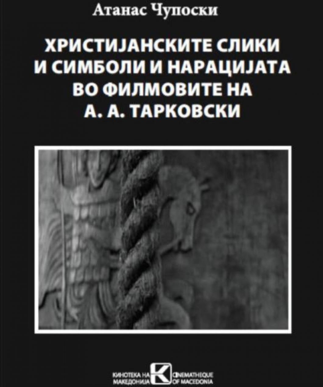 КИНОТЕКА – ОНЛАЈН ДОСТАПНА И КНИГАТА НА ЧУПОСКИ ЗА АНДРЕЈ ТАРКОВСКИ