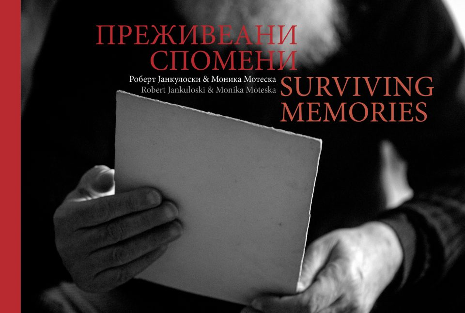 СЕЌАВАЊА / REMEMBERING