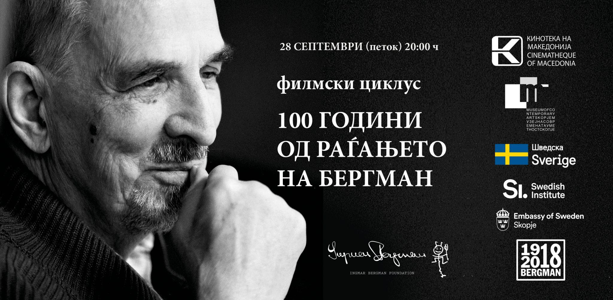 100 ГОДИНИ ИНГМАР БЕРГМАН