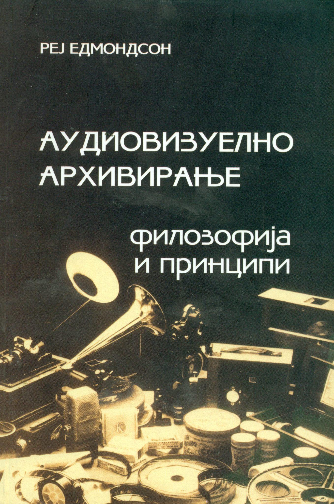Аудиовизуелно архивирање: Филозофија и принципи