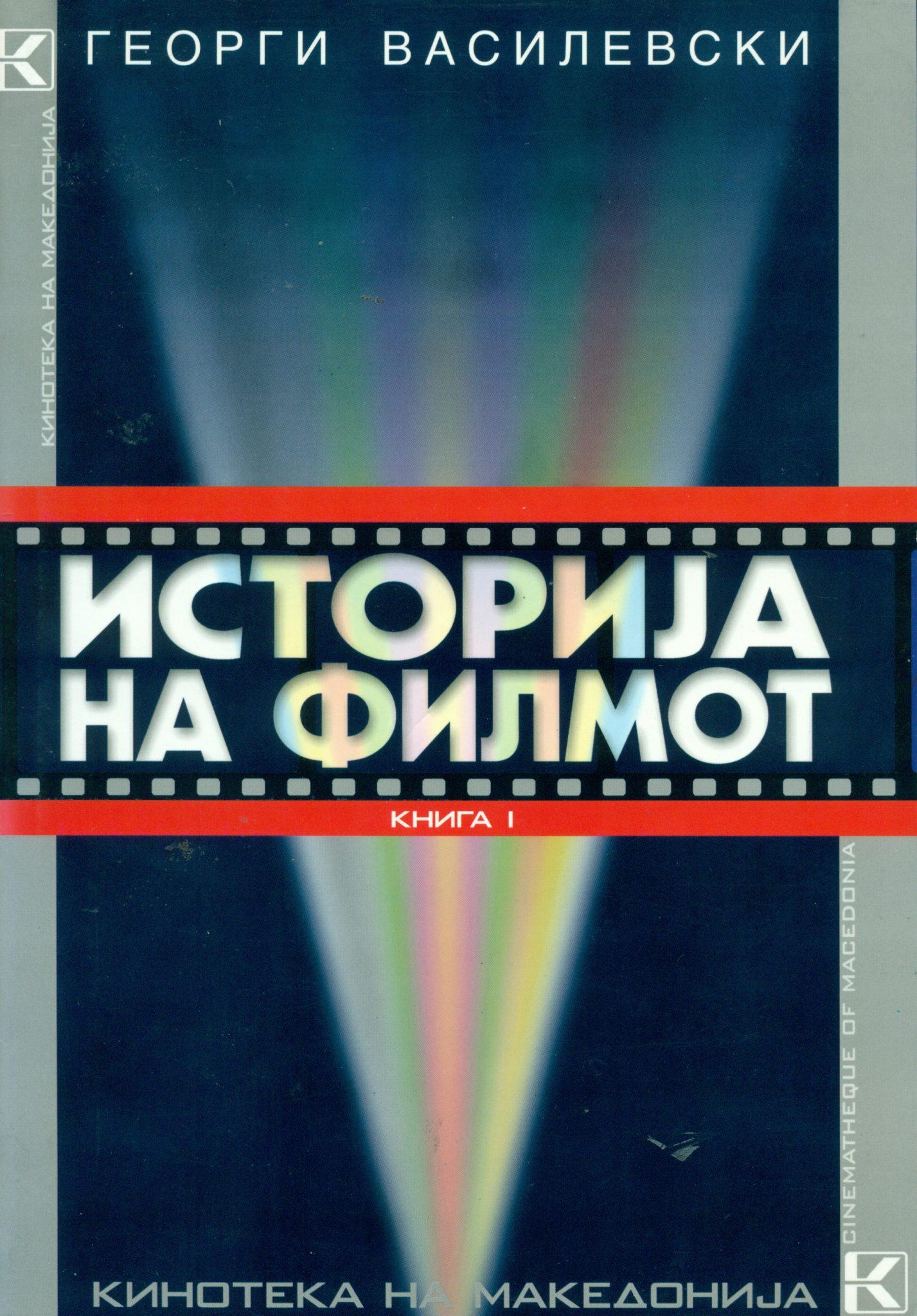 Историја на филмот, книга I – Раздобјето на немиот филм (1895 – 1927)