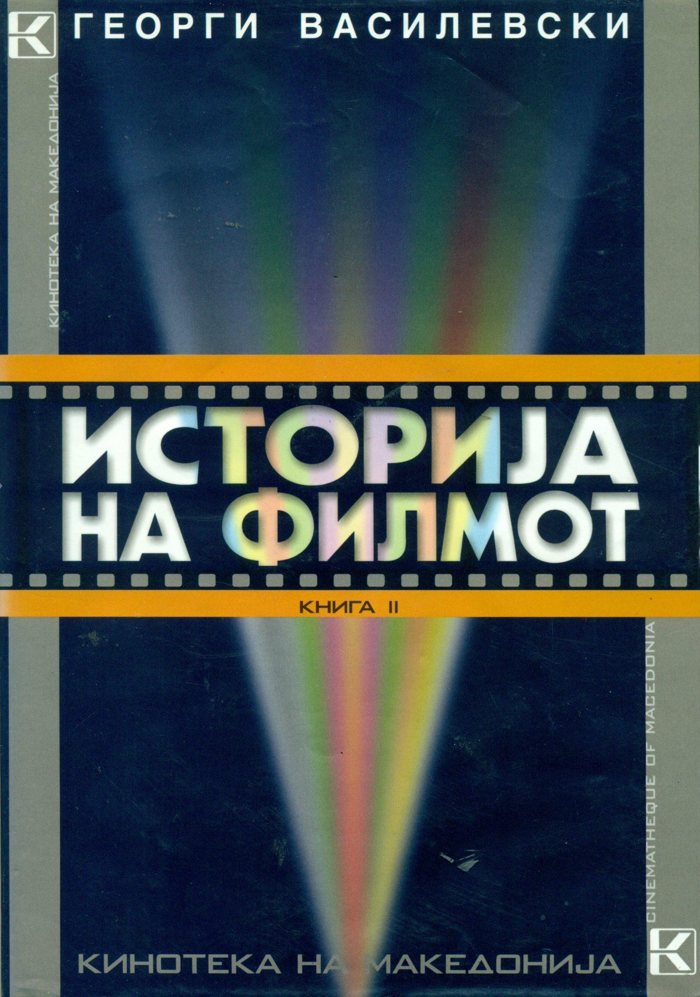 Историја на филмот, книга II – Звучниот филм (1927-1945)