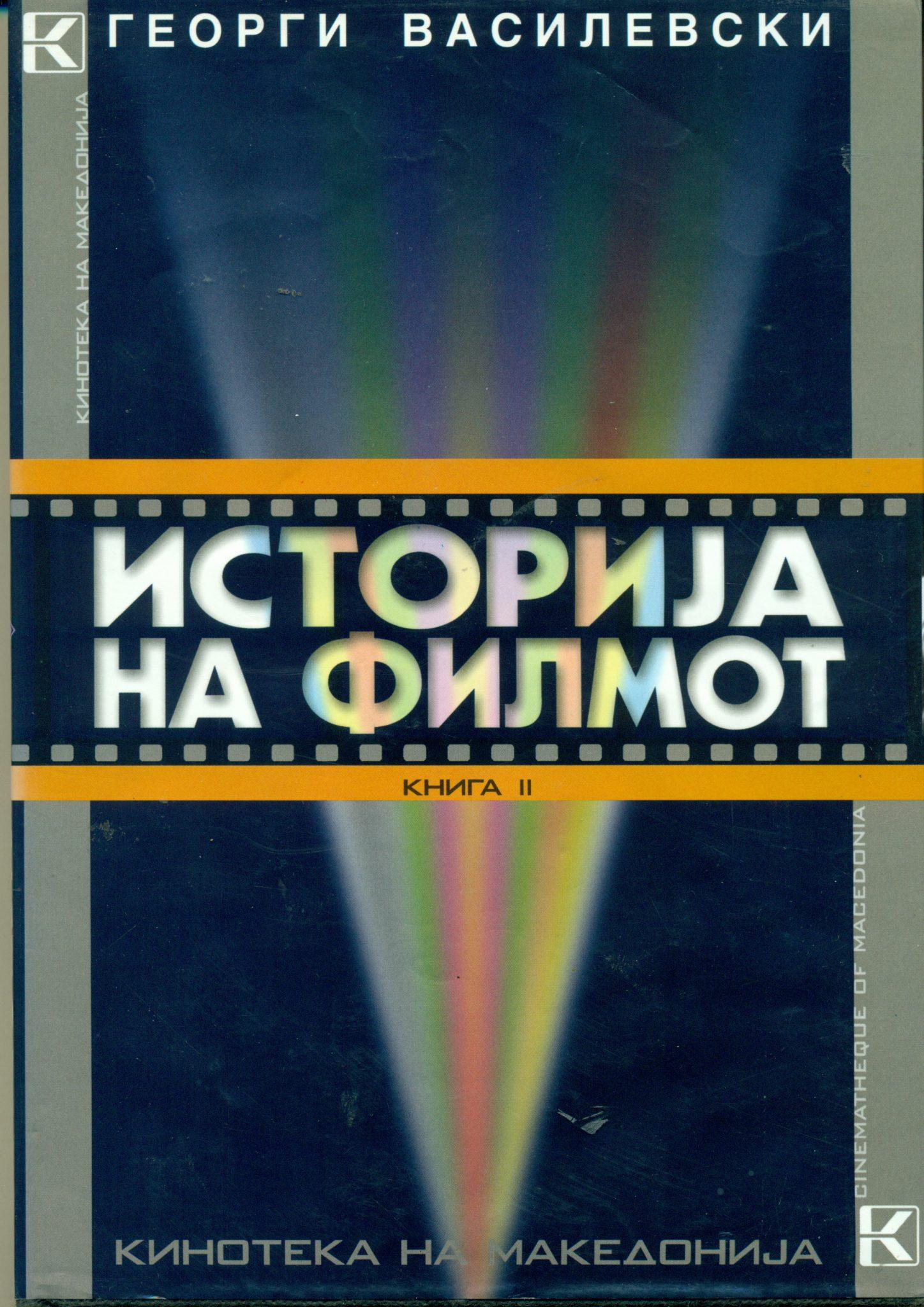 Историја на филмот, книга III – Филмот по Втората светска војна (1945-1960)