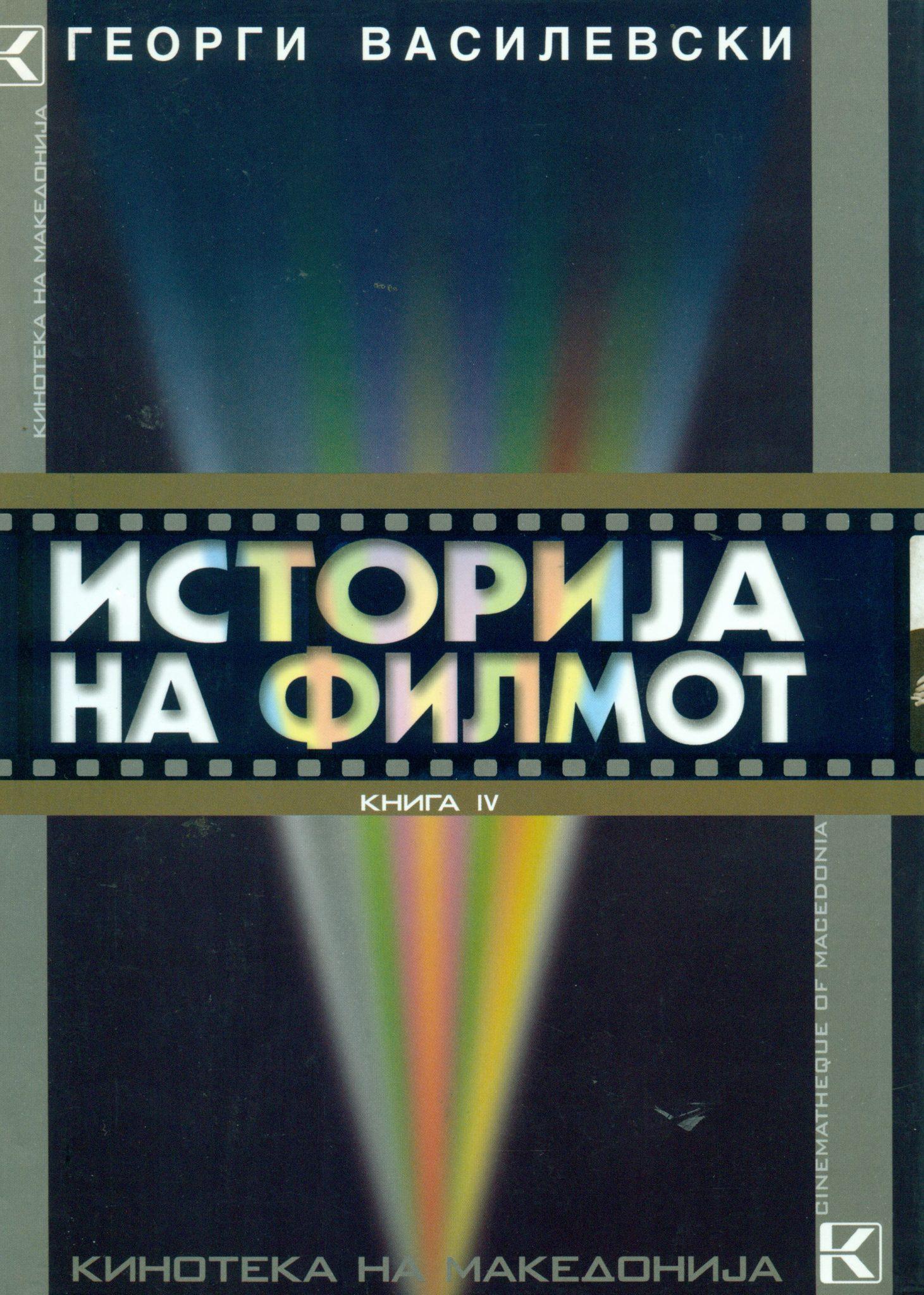 Историја на филмот, книга IV – Консолидација на националните кинематографии (1960-1980)