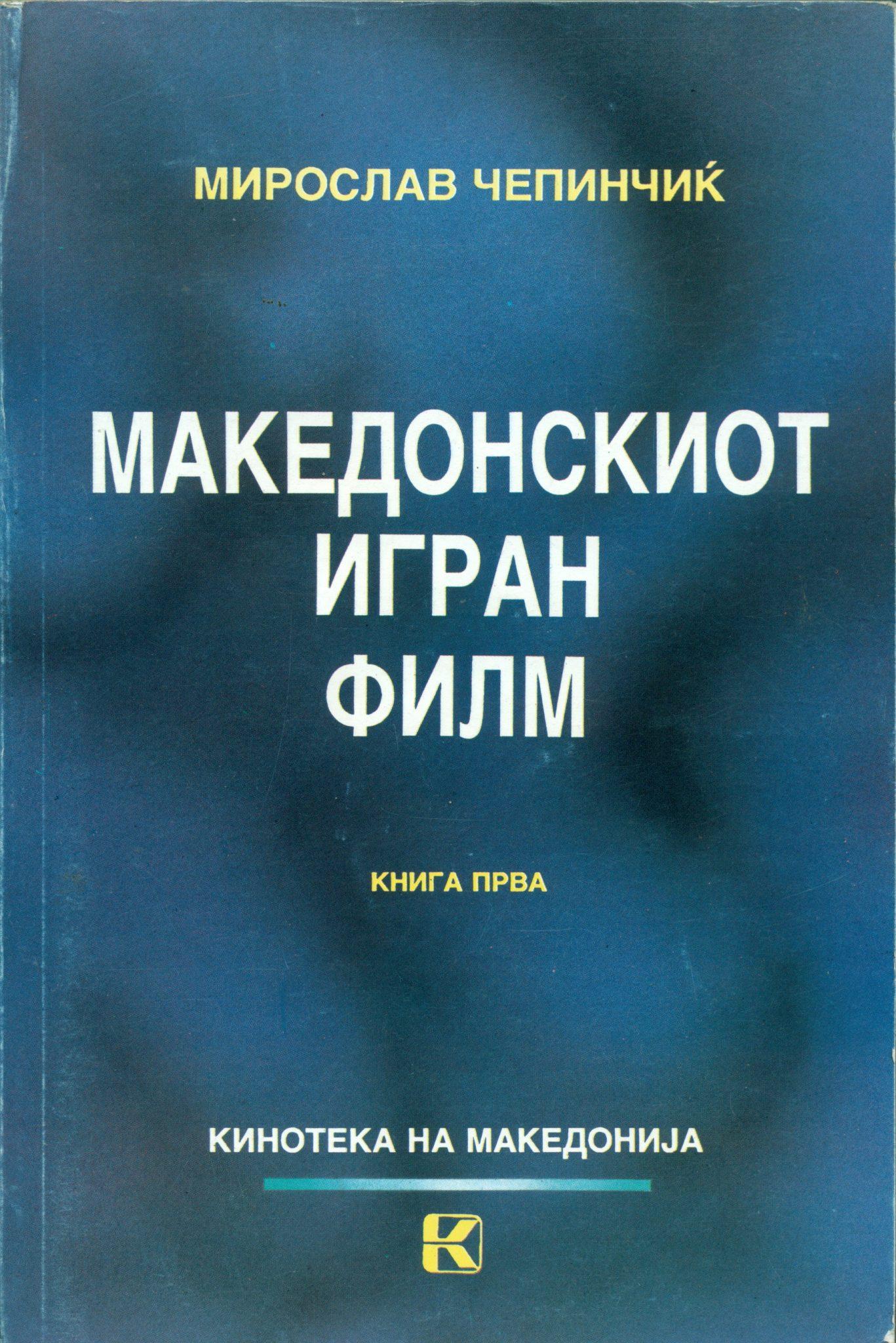 МАКЕДОНСКИОТ ИГРАН ФИЛМ, книга прва – Години на генезата и времето на стилските преобразби