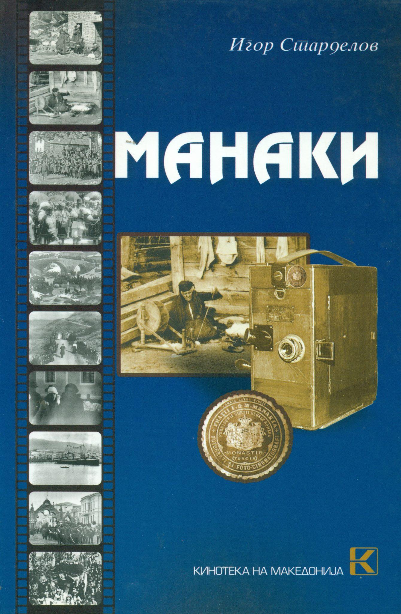 Манаки