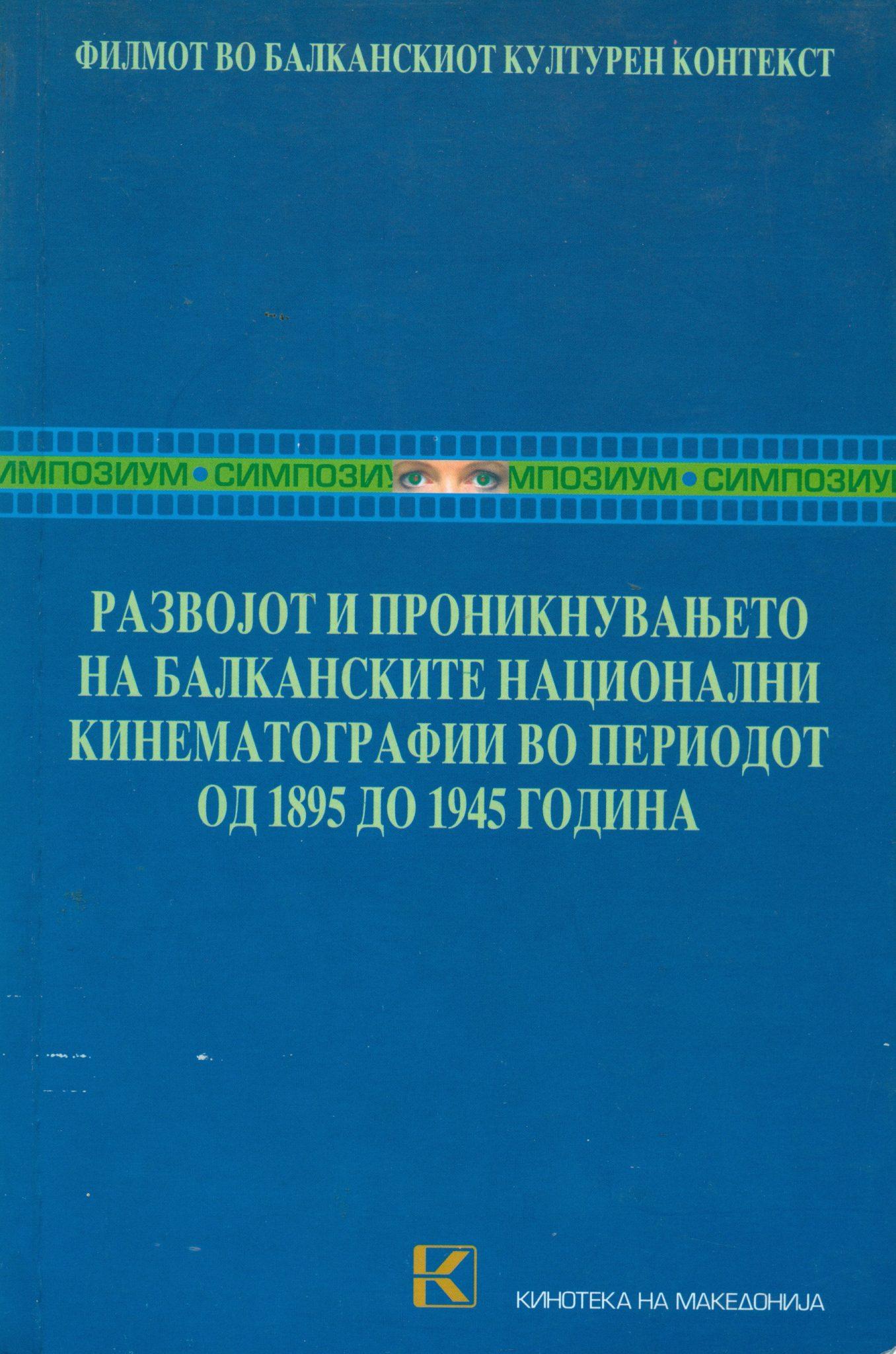 Филмот во балканскиот културен контекст (резултати од научен симпозиум)