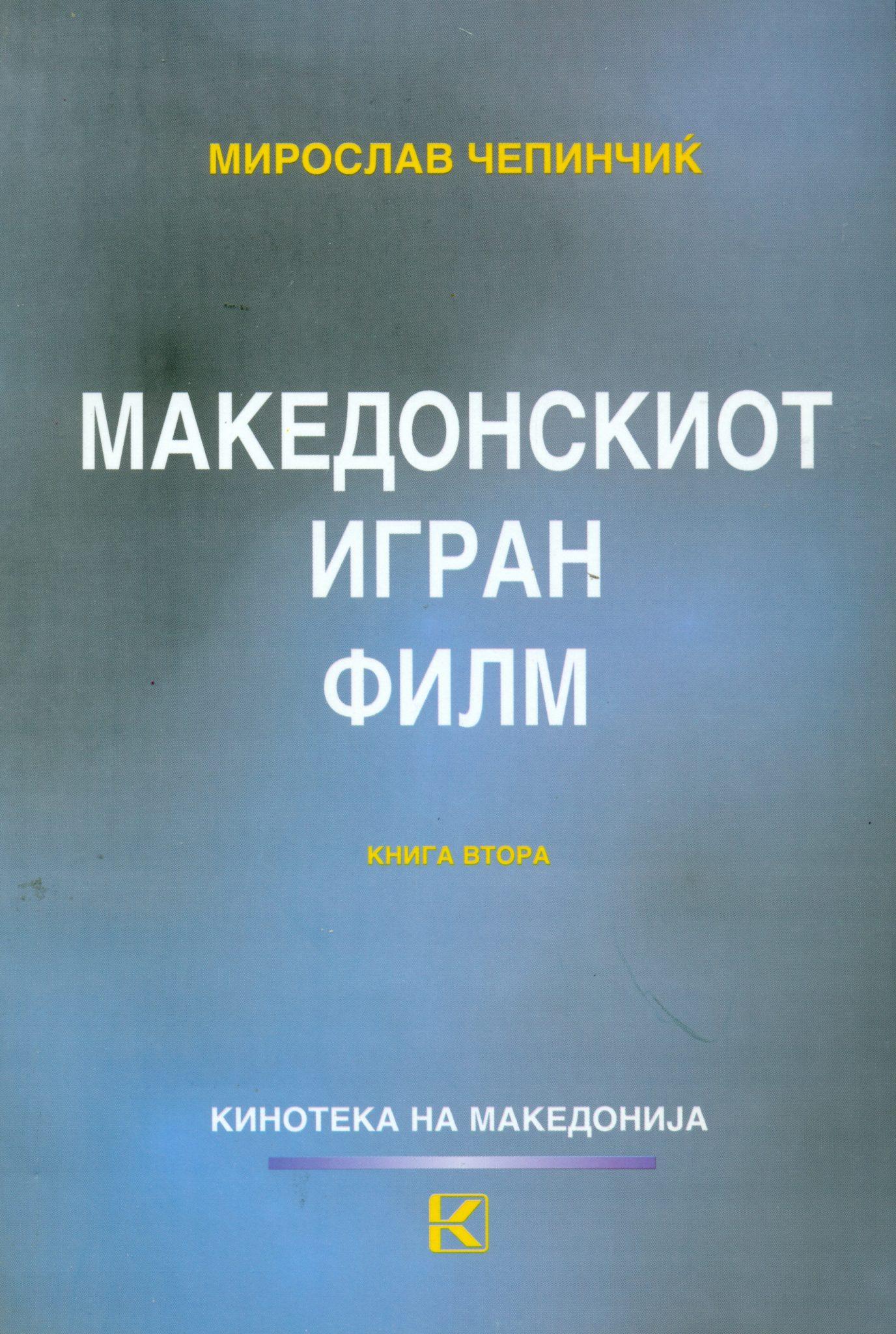МАКЕДОНСКИОТ ИГРАН ФИЛМ, книга втора – Години на зрелост и време на надеж