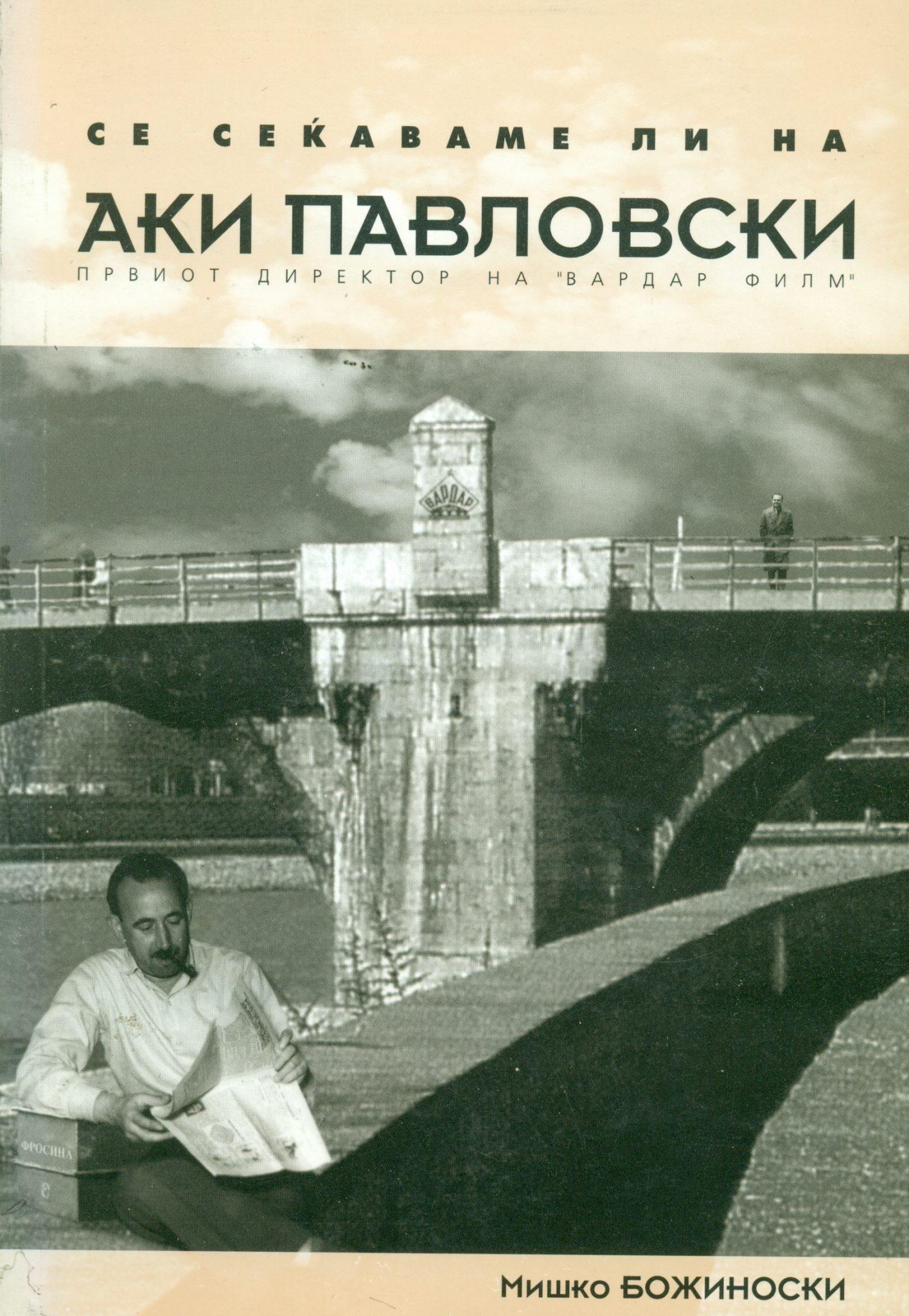 """Се сеќаваме ли на Аки Павловски – Првиот директор на """"Вардар филм"""""""