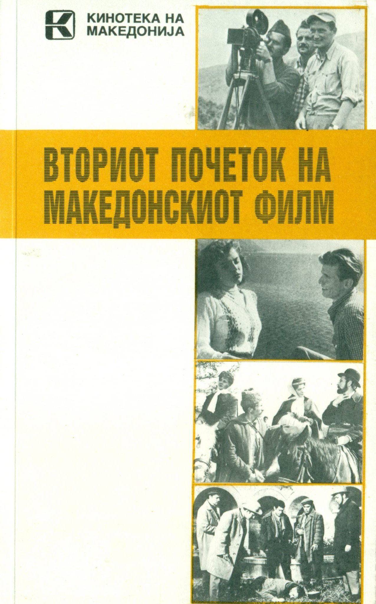 Вториот почеток на македонскиот филм