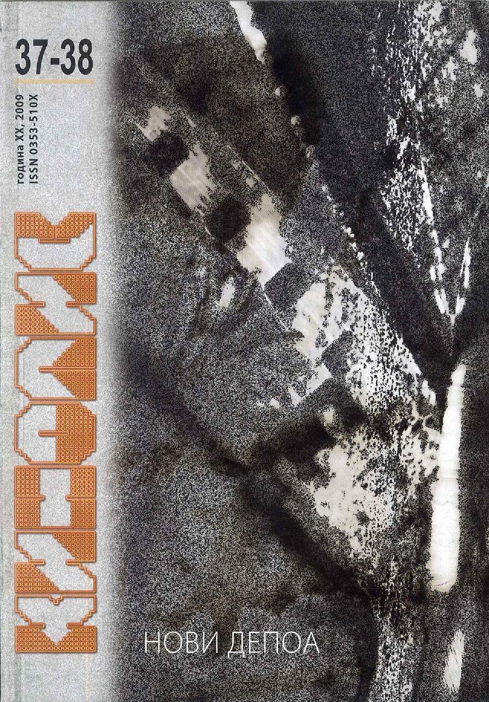 КИНОПИС БР. 37-38