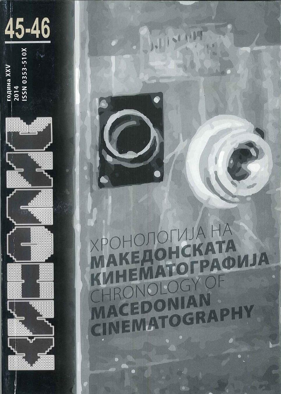 КИНОПИС БР. 45-46