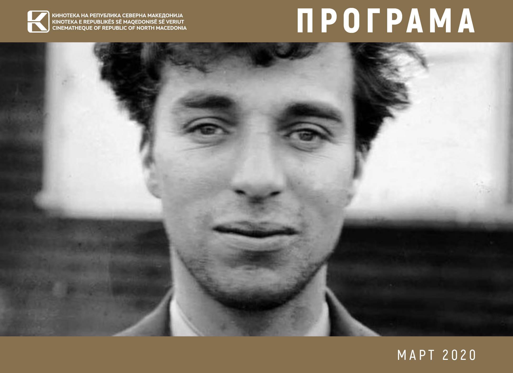 ПРОГРАМА МАРТ 2020