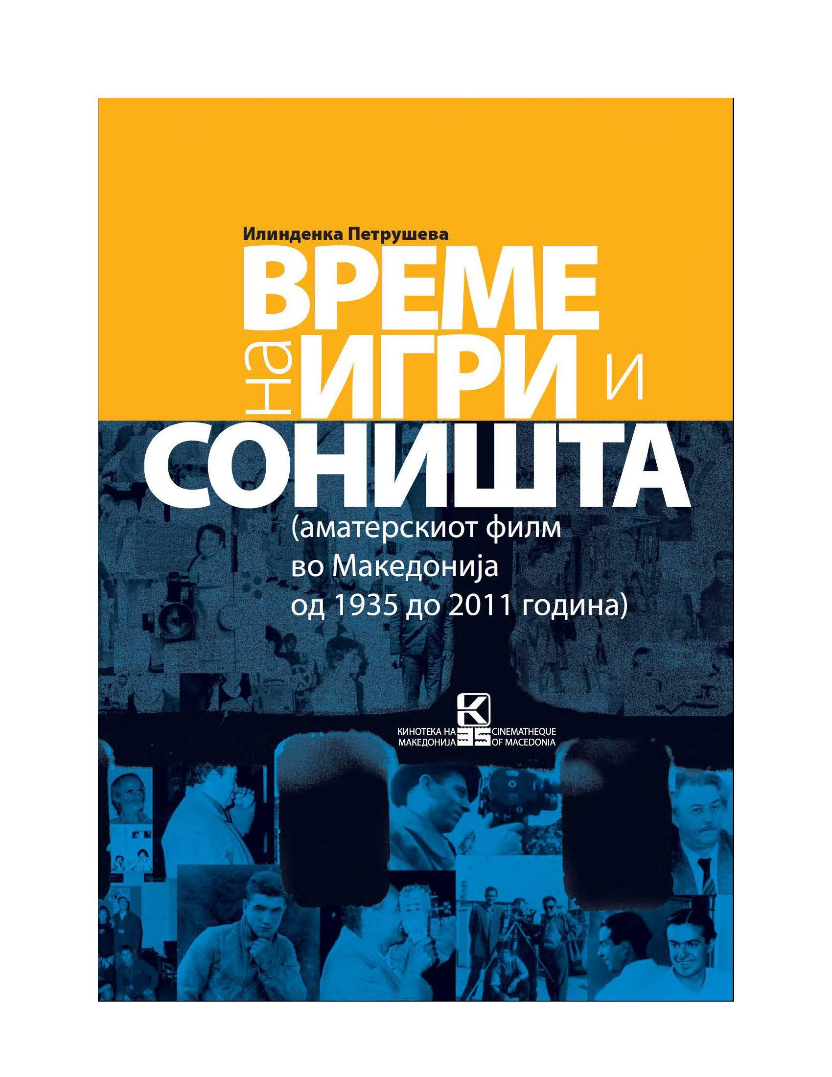 Илинденка Петрушева ВРЕМЕ НА ИГРИ И СОНИШТА (аматерскиот филм во Македонија од 1935 до 2011 година)