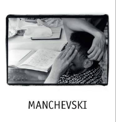 """Монографија """"Манчевски"""""""