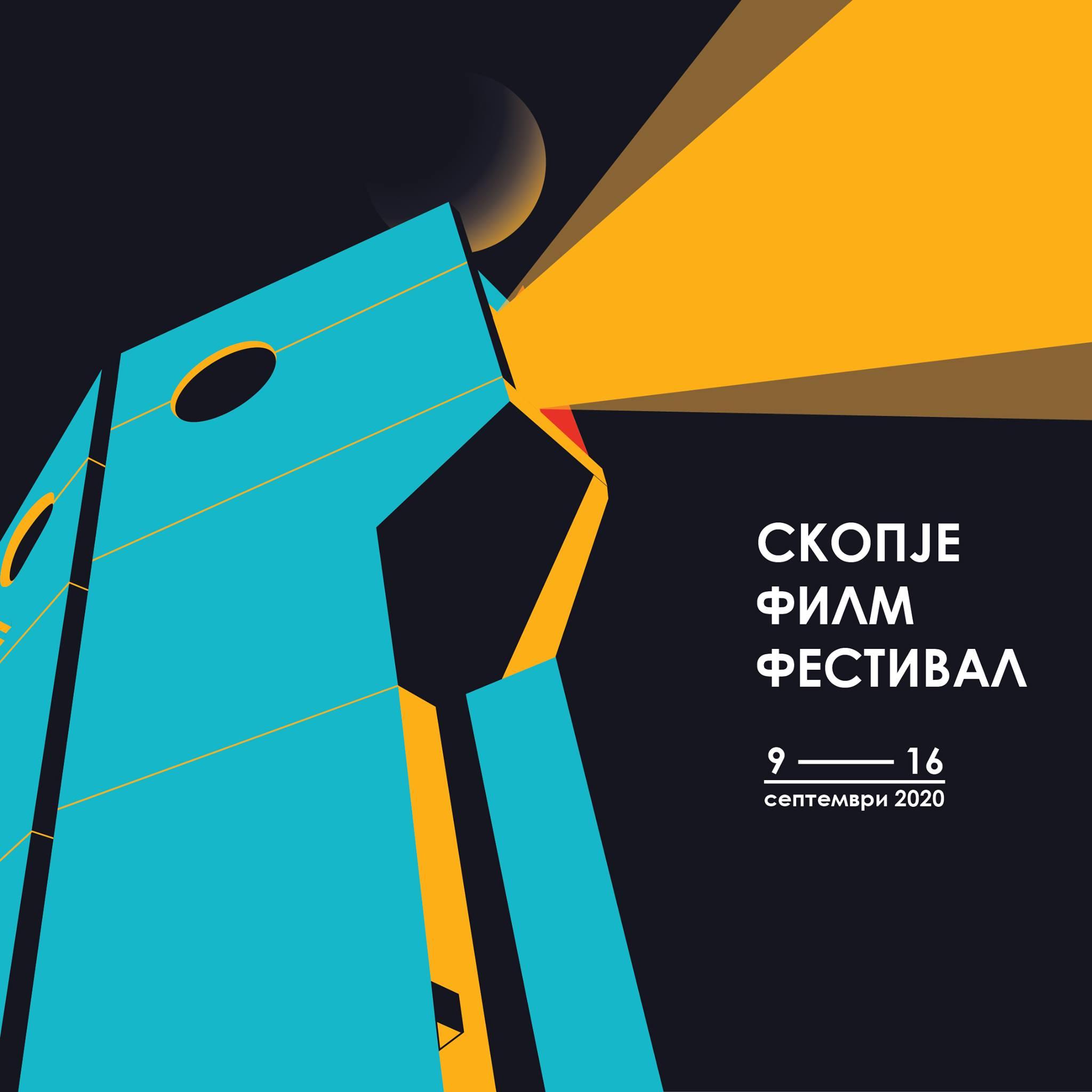 23-то издание на Скопје филм фестивал