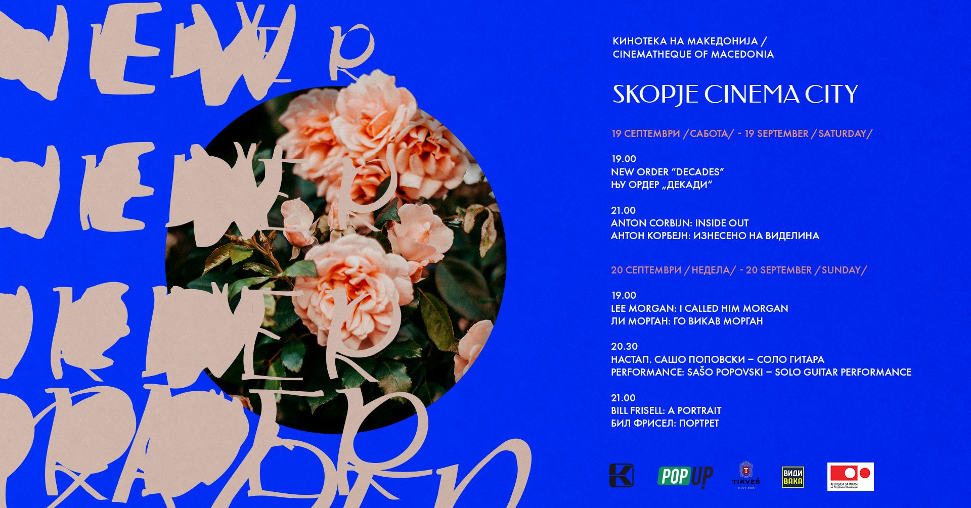 Филмови за Њу Ордер, Антон Корбејн и џез вечер на шестото издание на Синема Сити