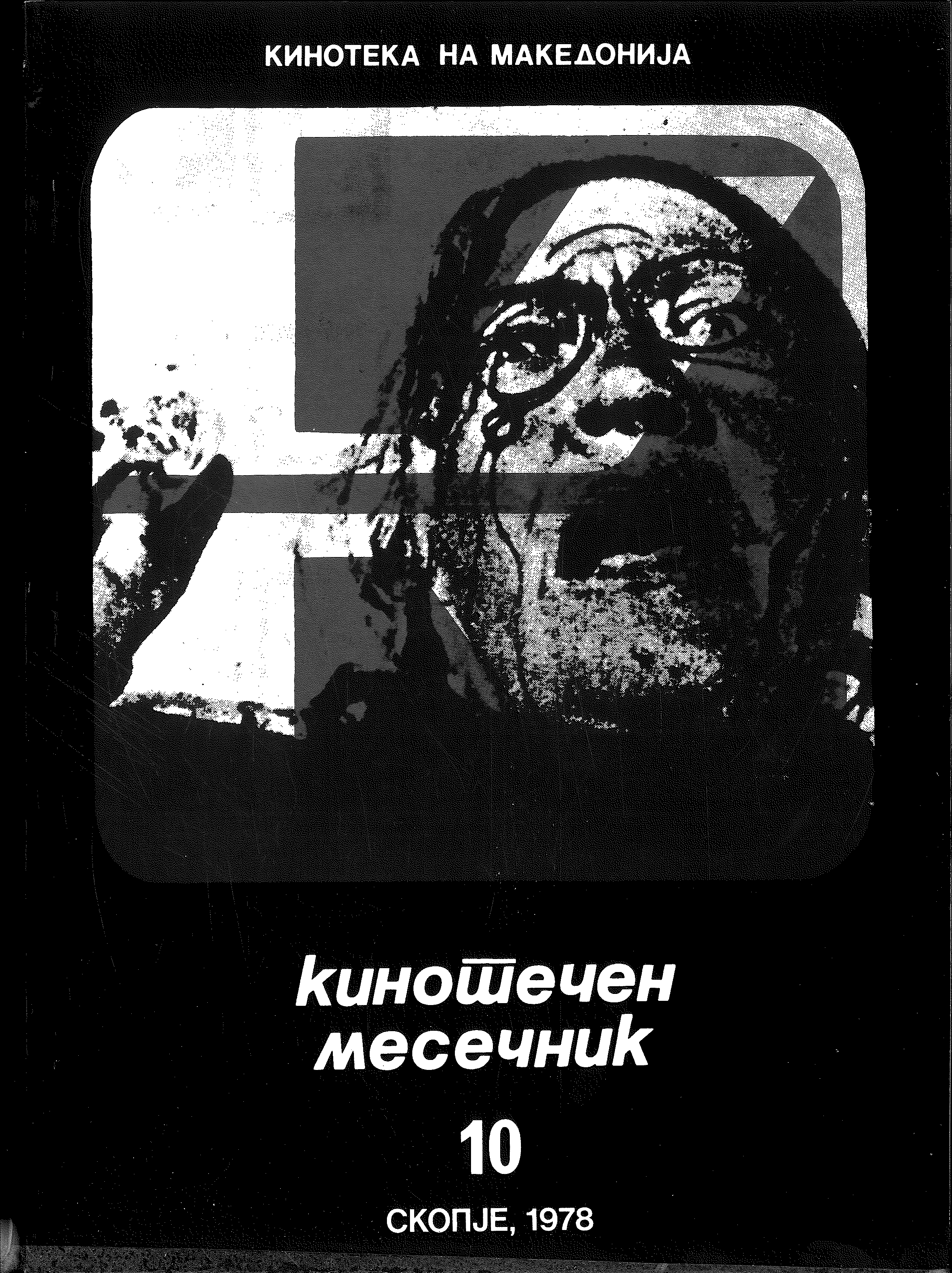 Кинотечен месечник бр. 10