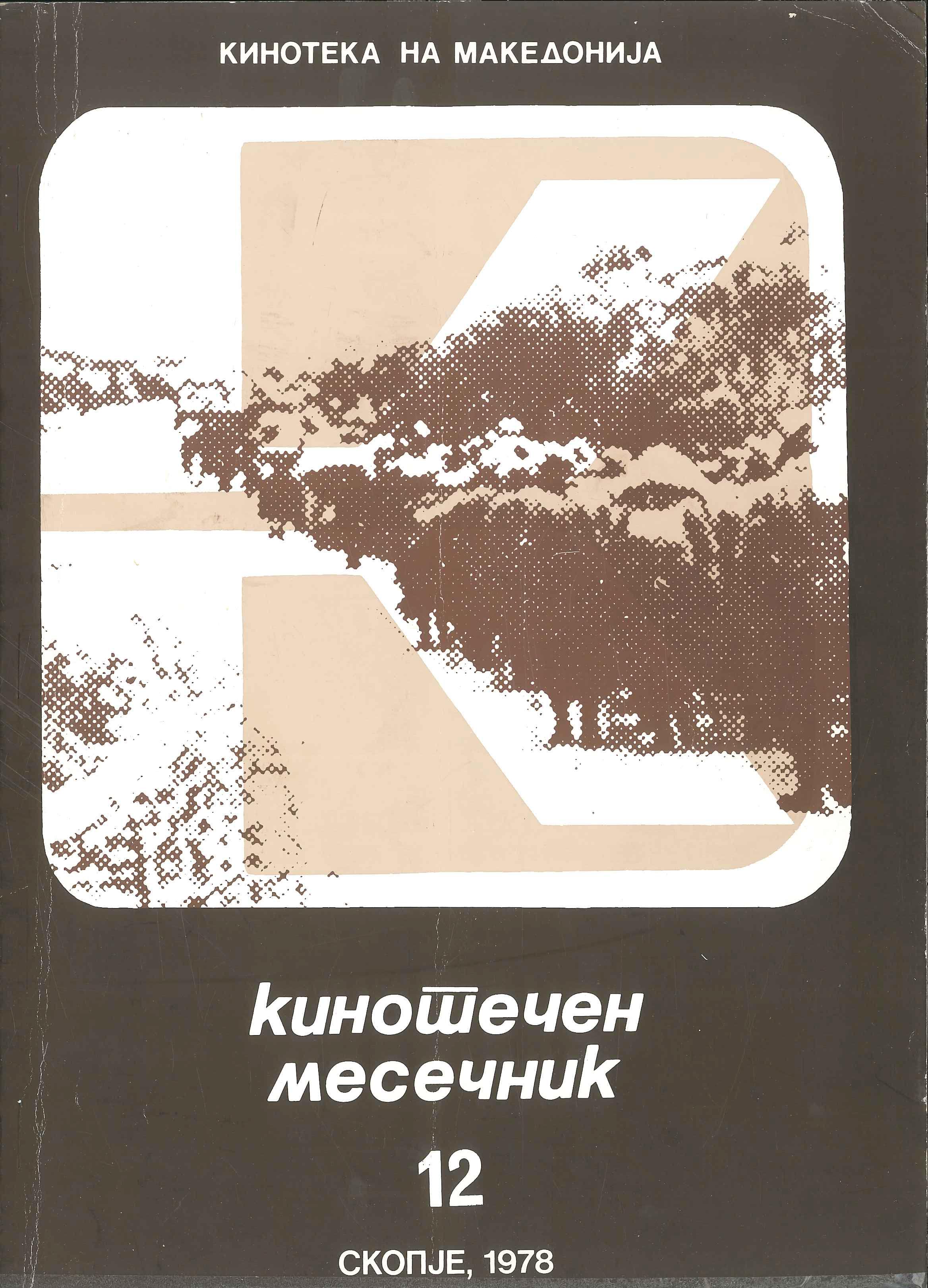 Кинотечен месечник бр. 12
