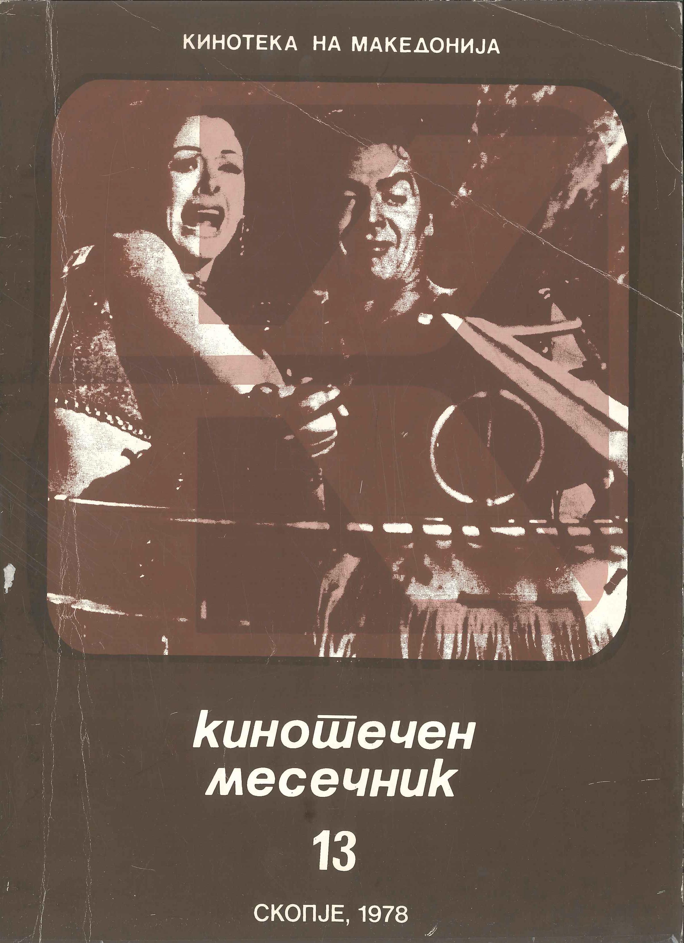 Кинотечен месечник бр. 13