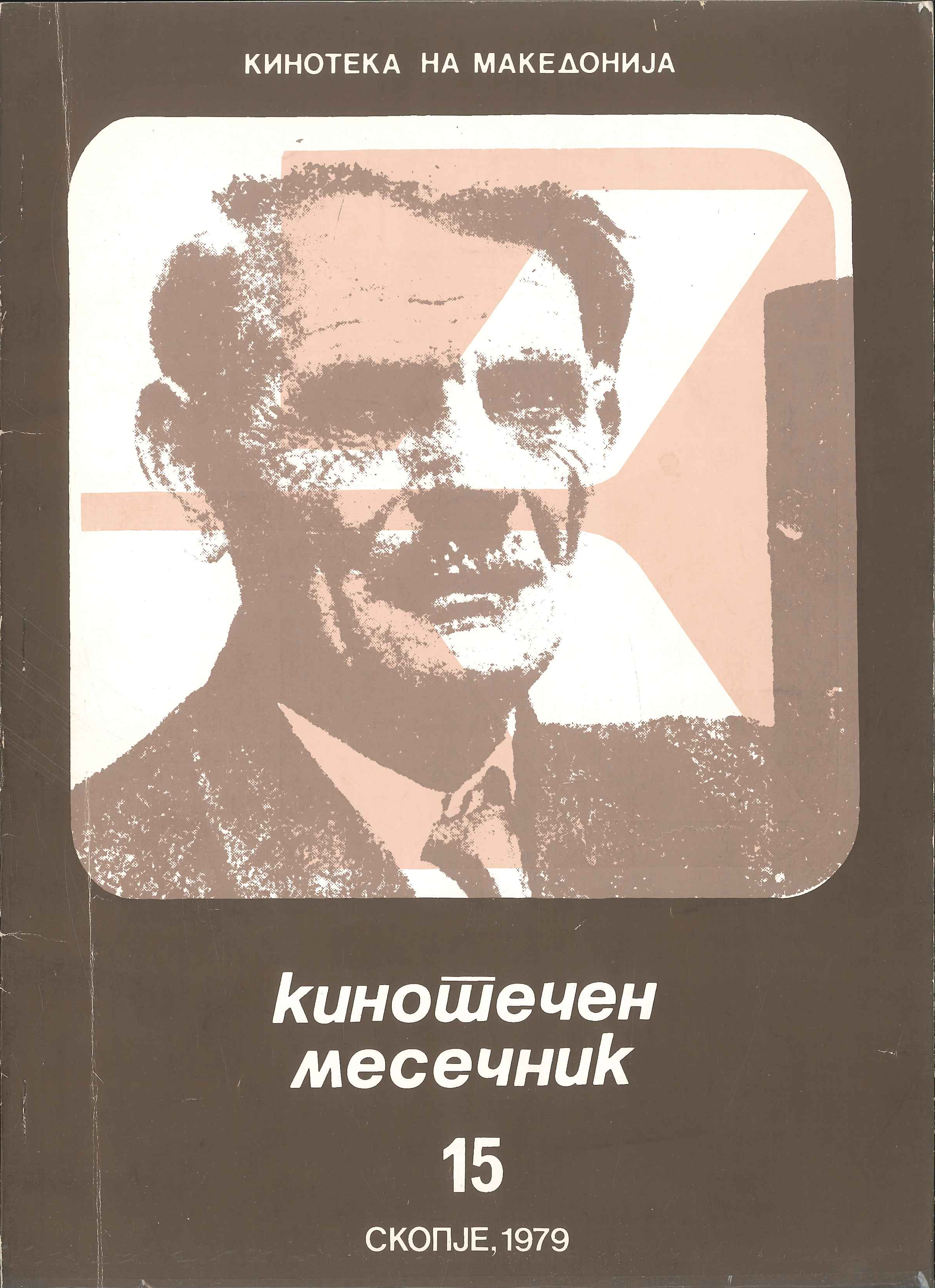 Кинотечен месечник бр. 15
