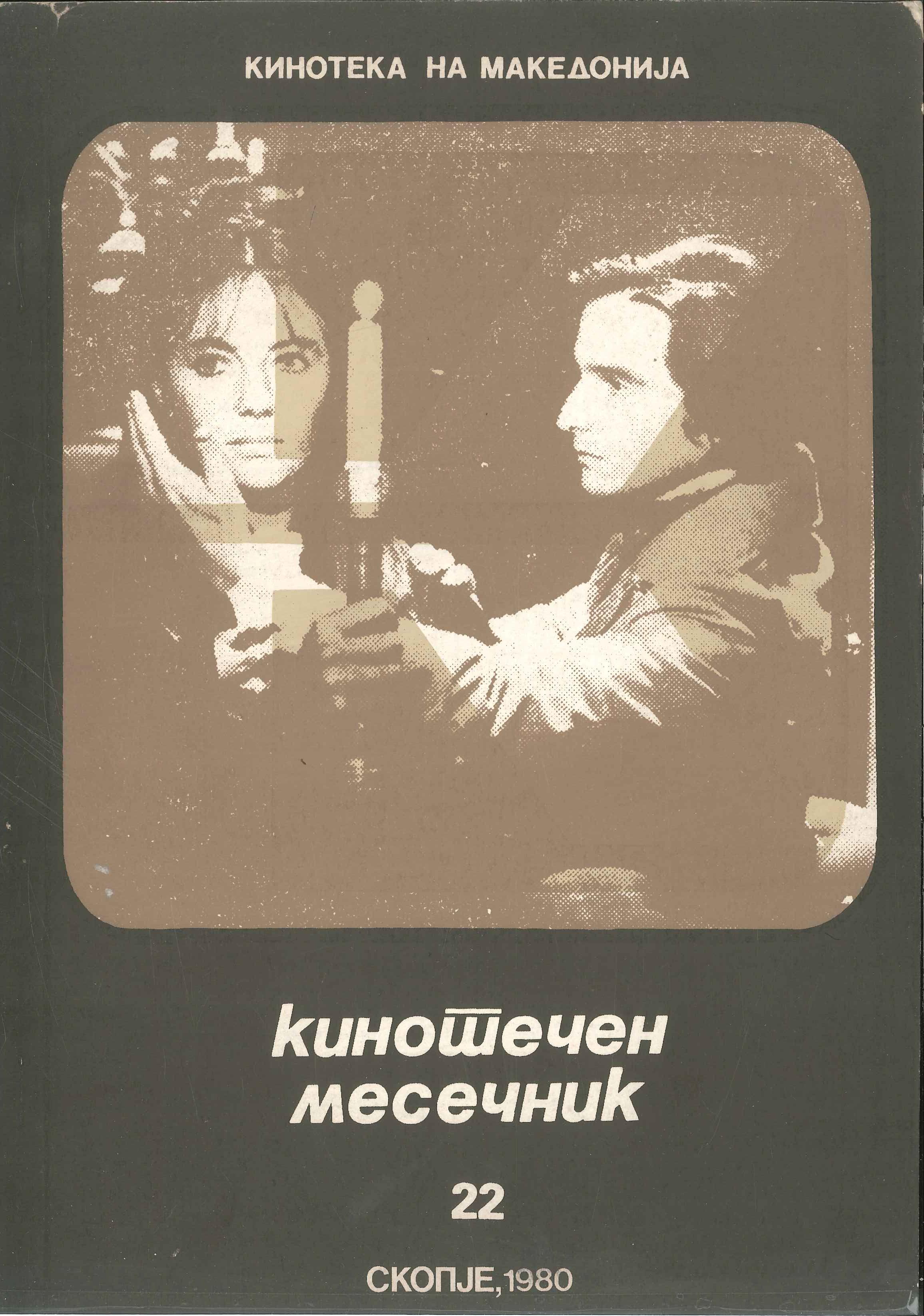 Кинотечен месечник бр. 22