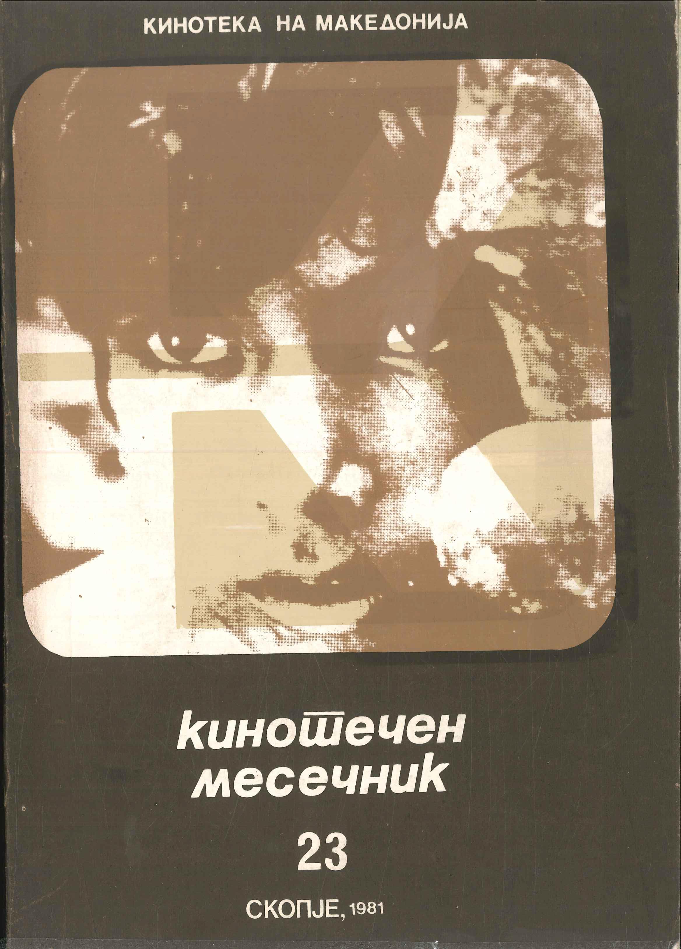 Кинотечен месечник бр. 23