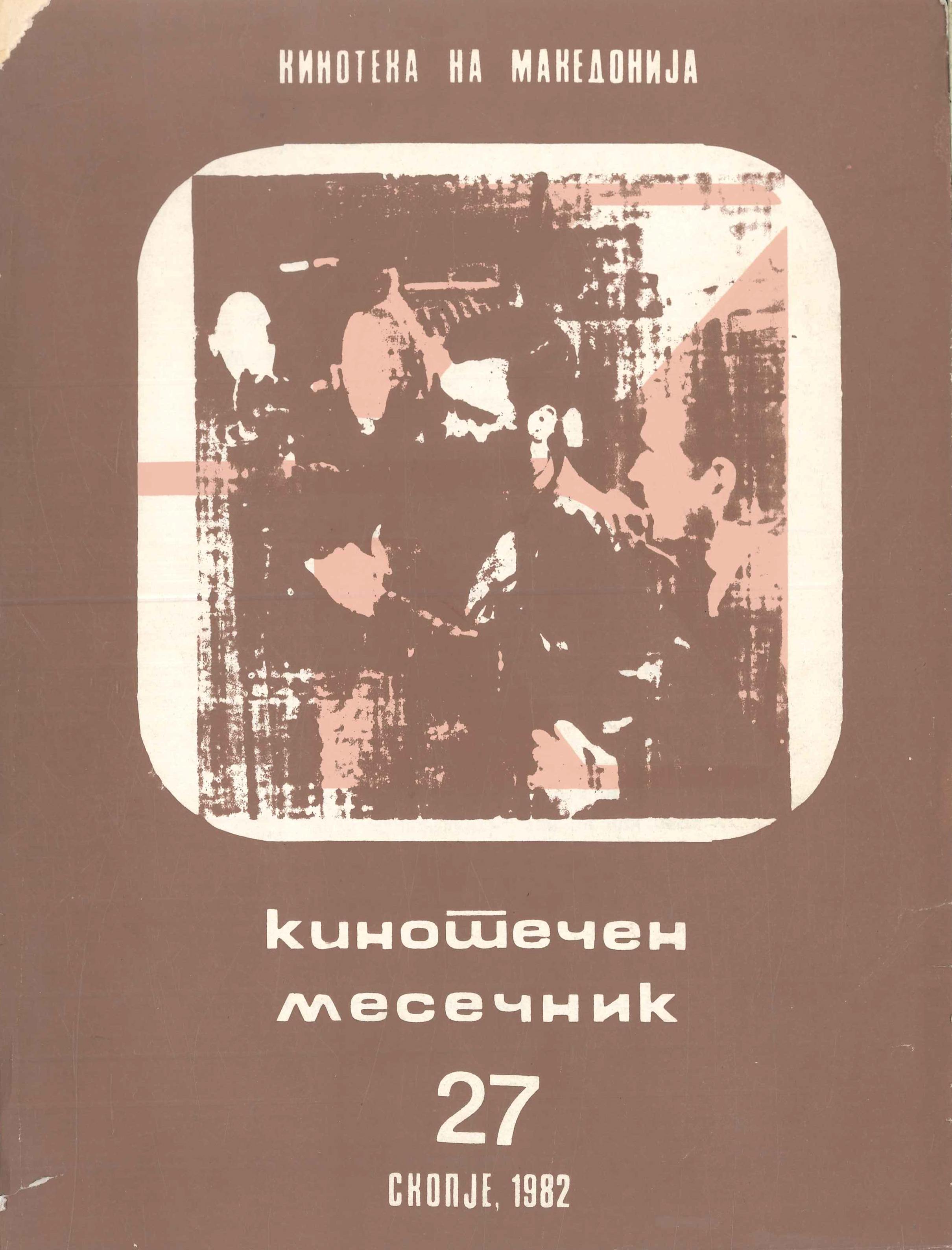 Кинотечен месечник бр. 27