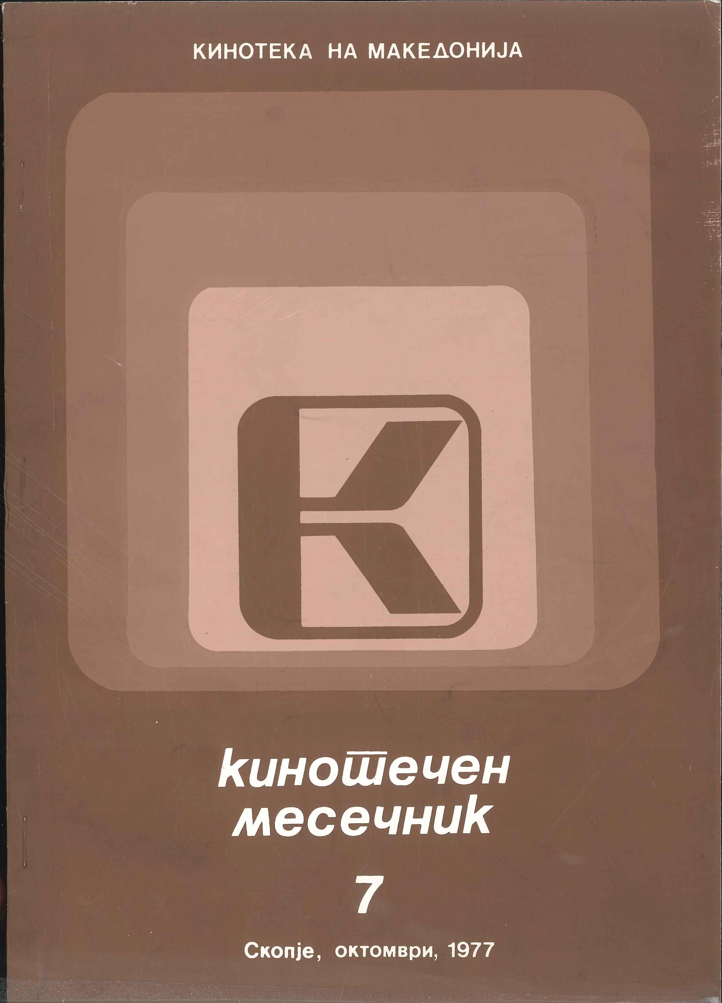 Кинотечен месечник бр. 7