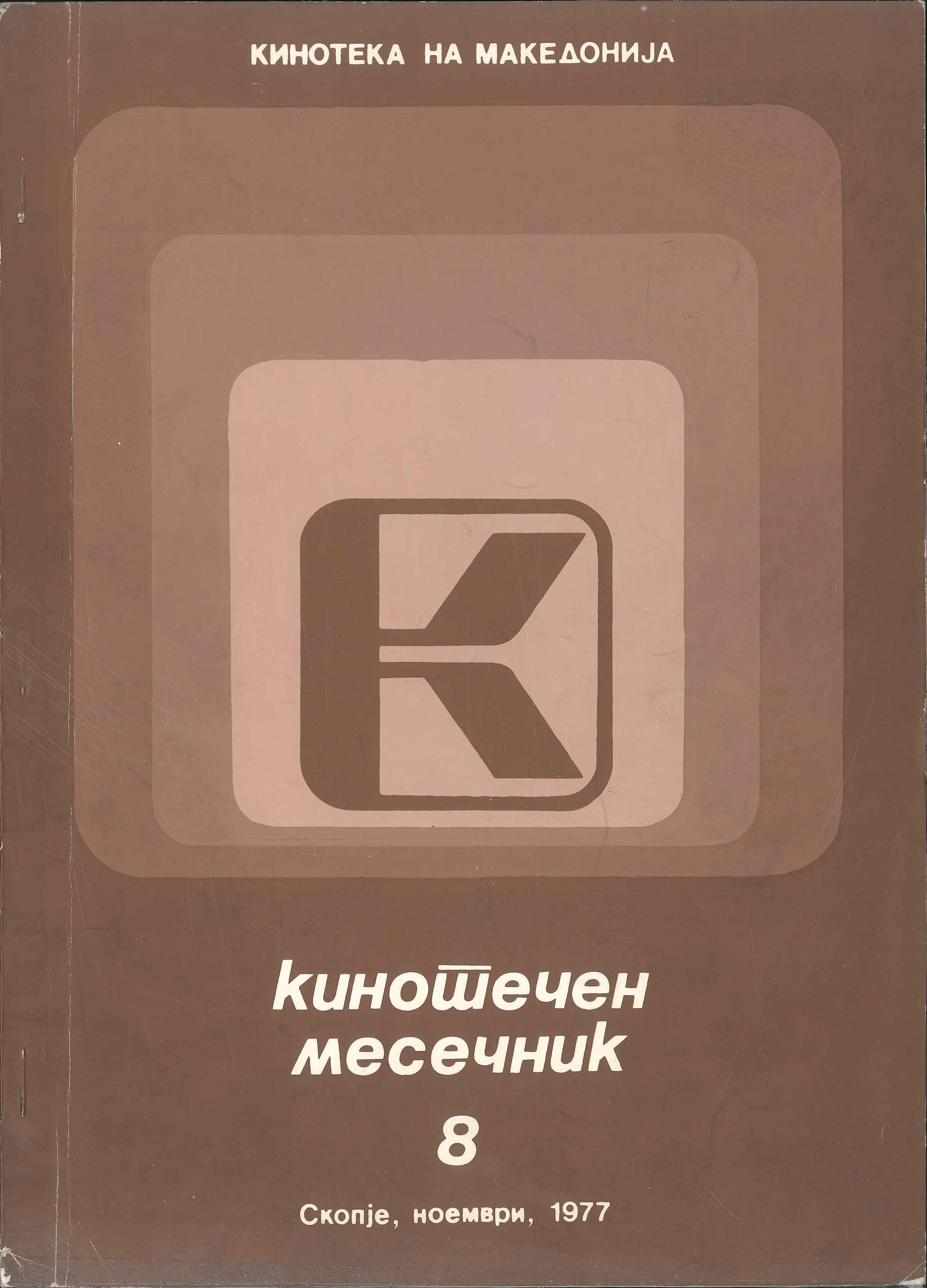 Кинотечен месечник бр. 8
