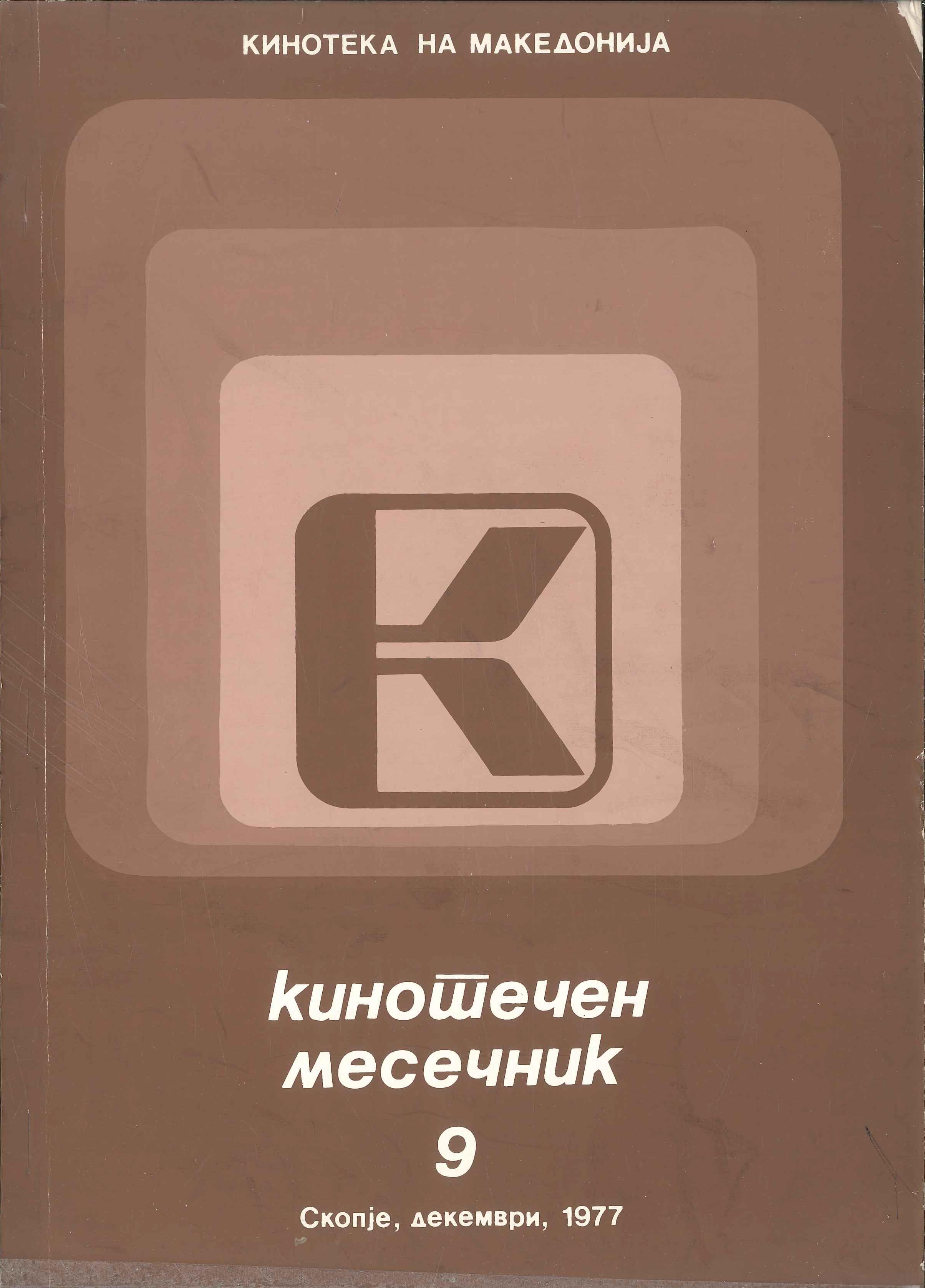 Кинотечен месечник бр. 9