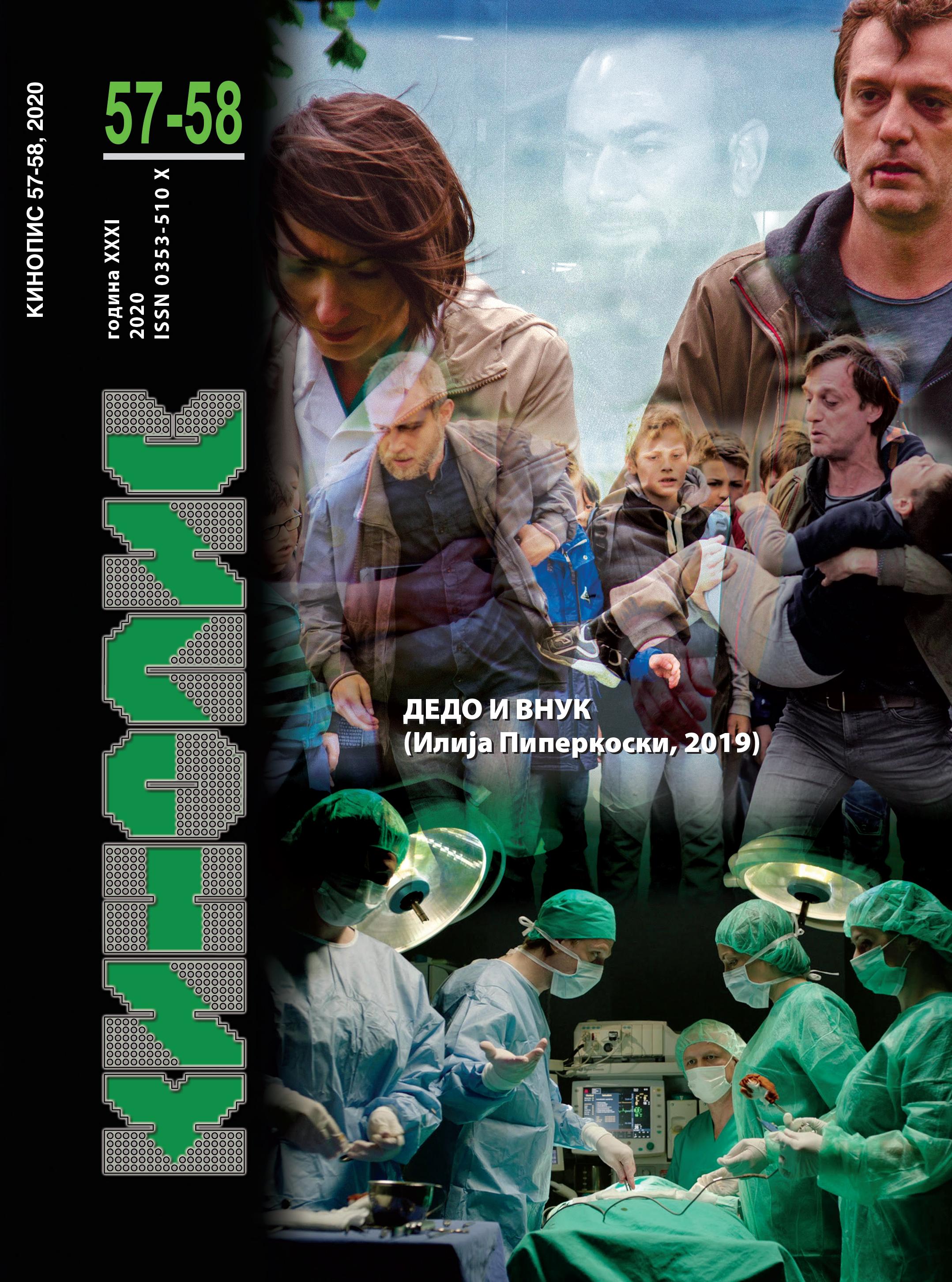 Ново издание на списанието КИНОПИС бр.57-58, 2020 г.