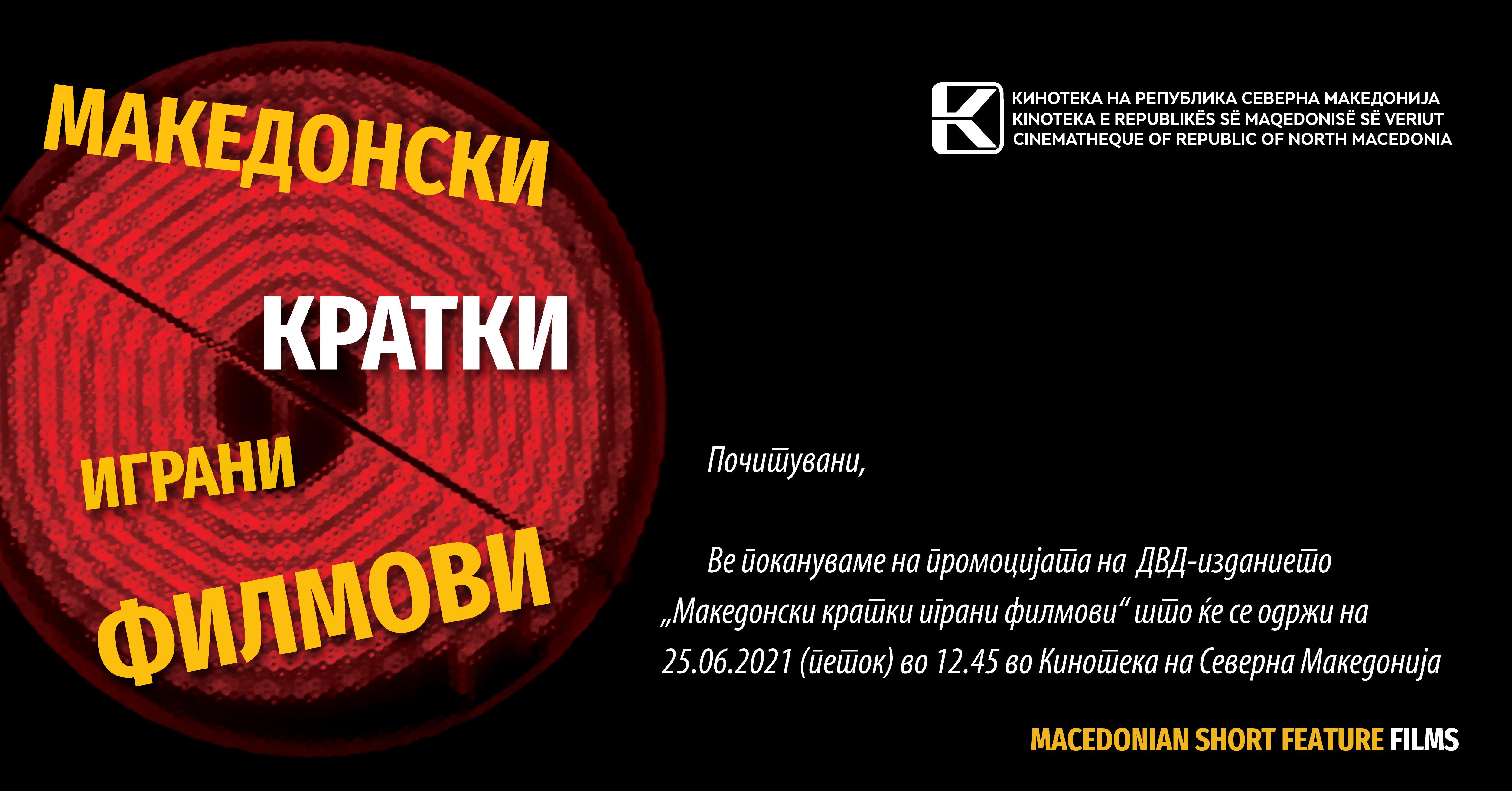 """Промоција на двд-изданието """"Македонски кратки играни филмови"""" во Кинотека"""